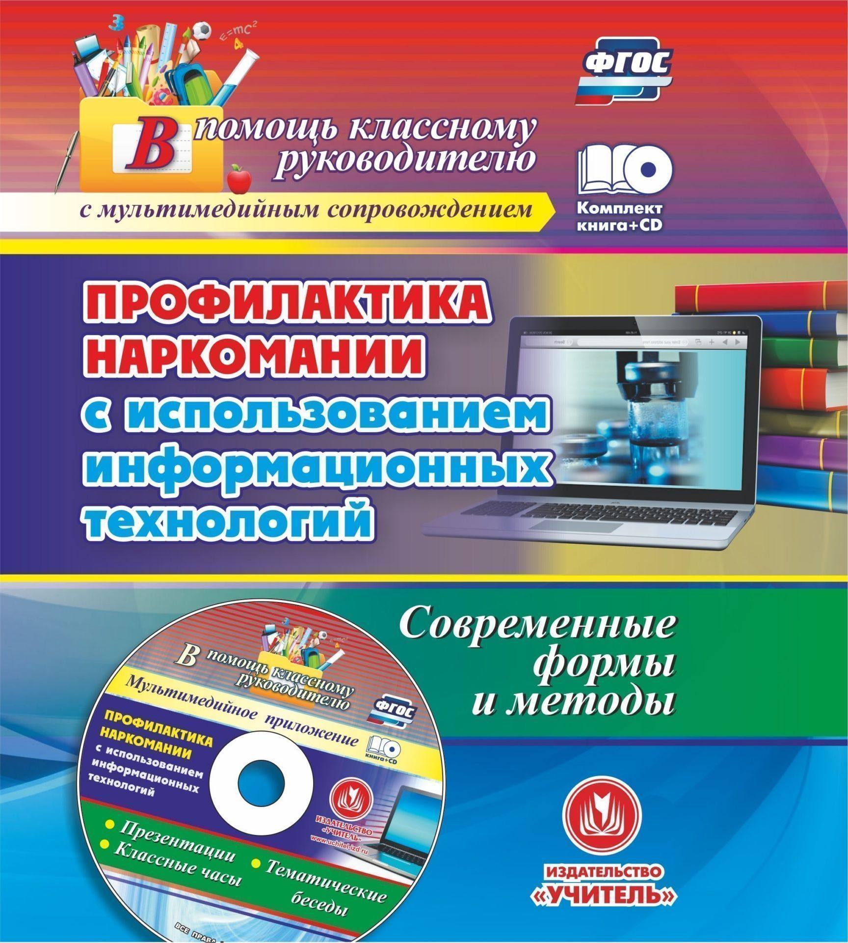 Купить со скидкой Профилактика наркомании с использованием информационных технологий. Современные формы и методы