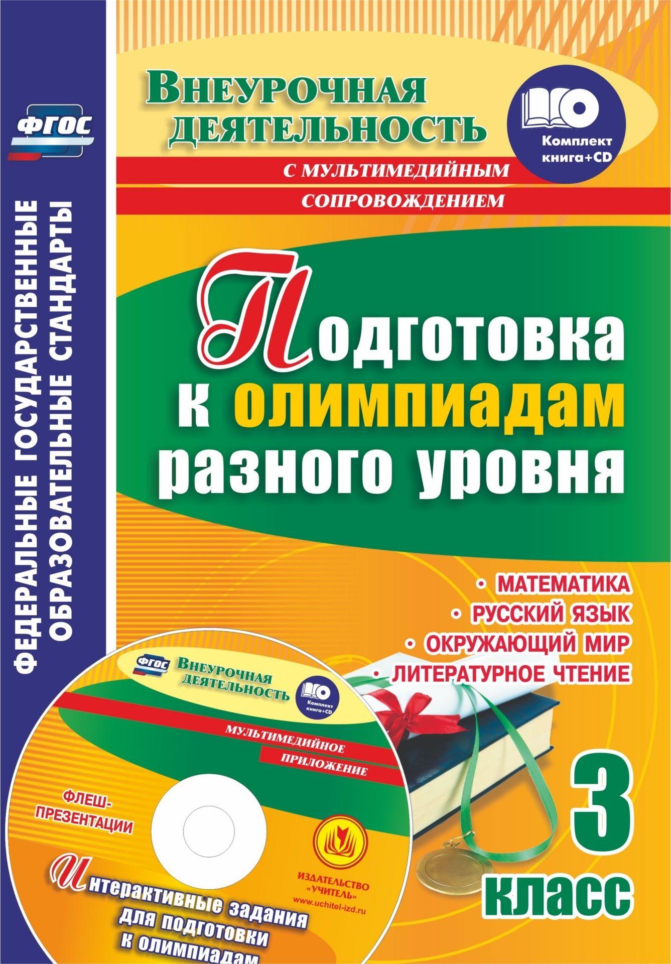 Купить со скидкой Подготовка к олимпиадам разного уровня. 3 класс. Математика. Русский язык. Окружающий мир. Литератур