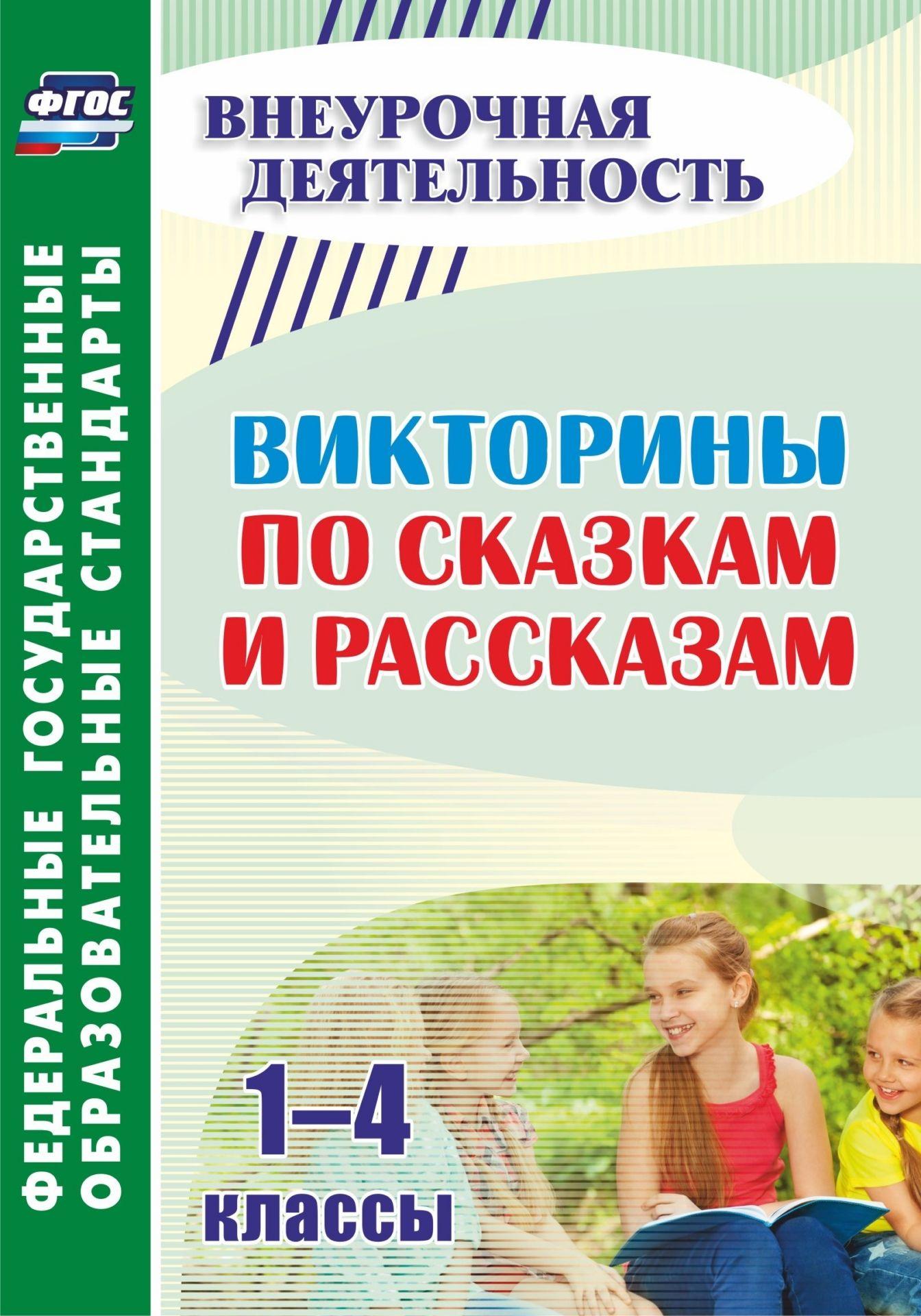 Викторины по сказкам и рассказам. 1-4 классы