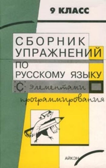 Сборник упражнений по синтаксису сложного предложения с элементами программирования. 9 кл.