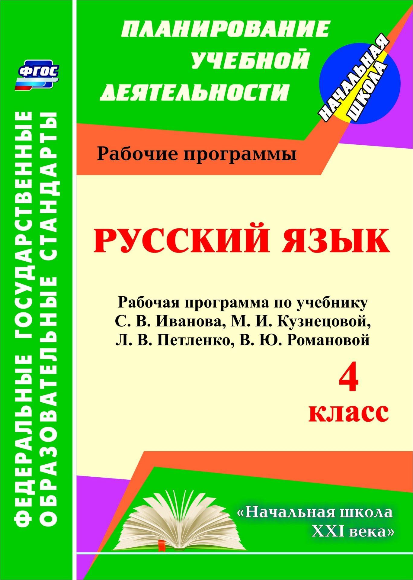 Учебник По Английскому МВ Григорьева О Ю Гурко