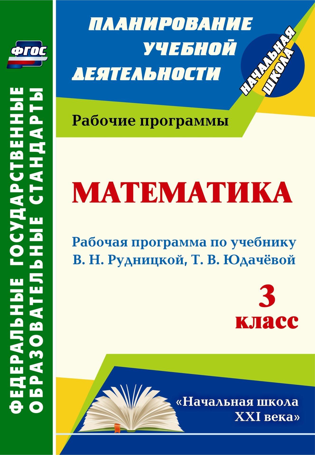 Математика. 3 класс: рабочая программа по учебнику В. Н. Рудницкой, Т. В. Юдачёвой