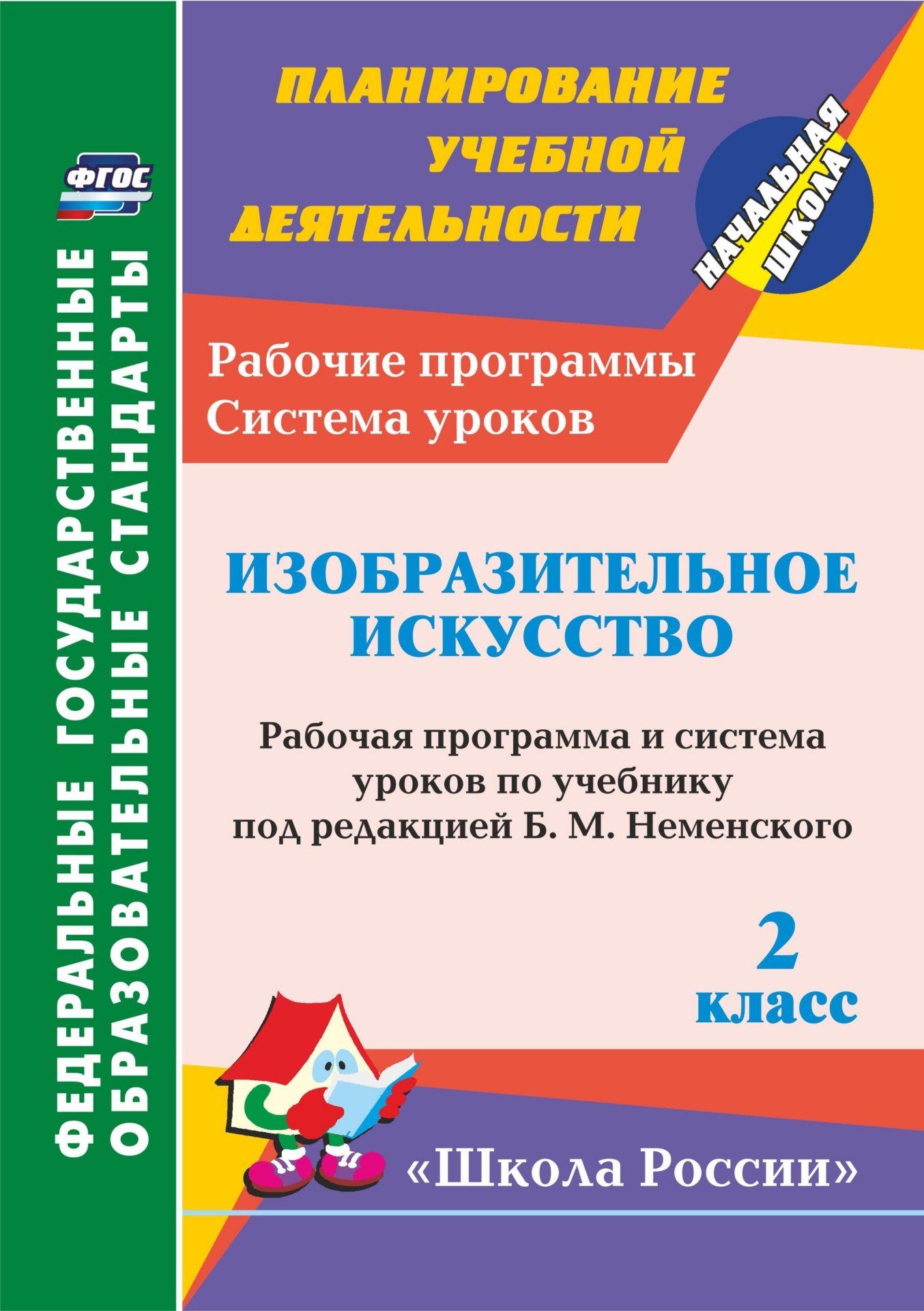 Купить со скидкой Изобразительное искусство. 2 класс: рабочая программа и система уроков по учебнику под редакцией Б.
