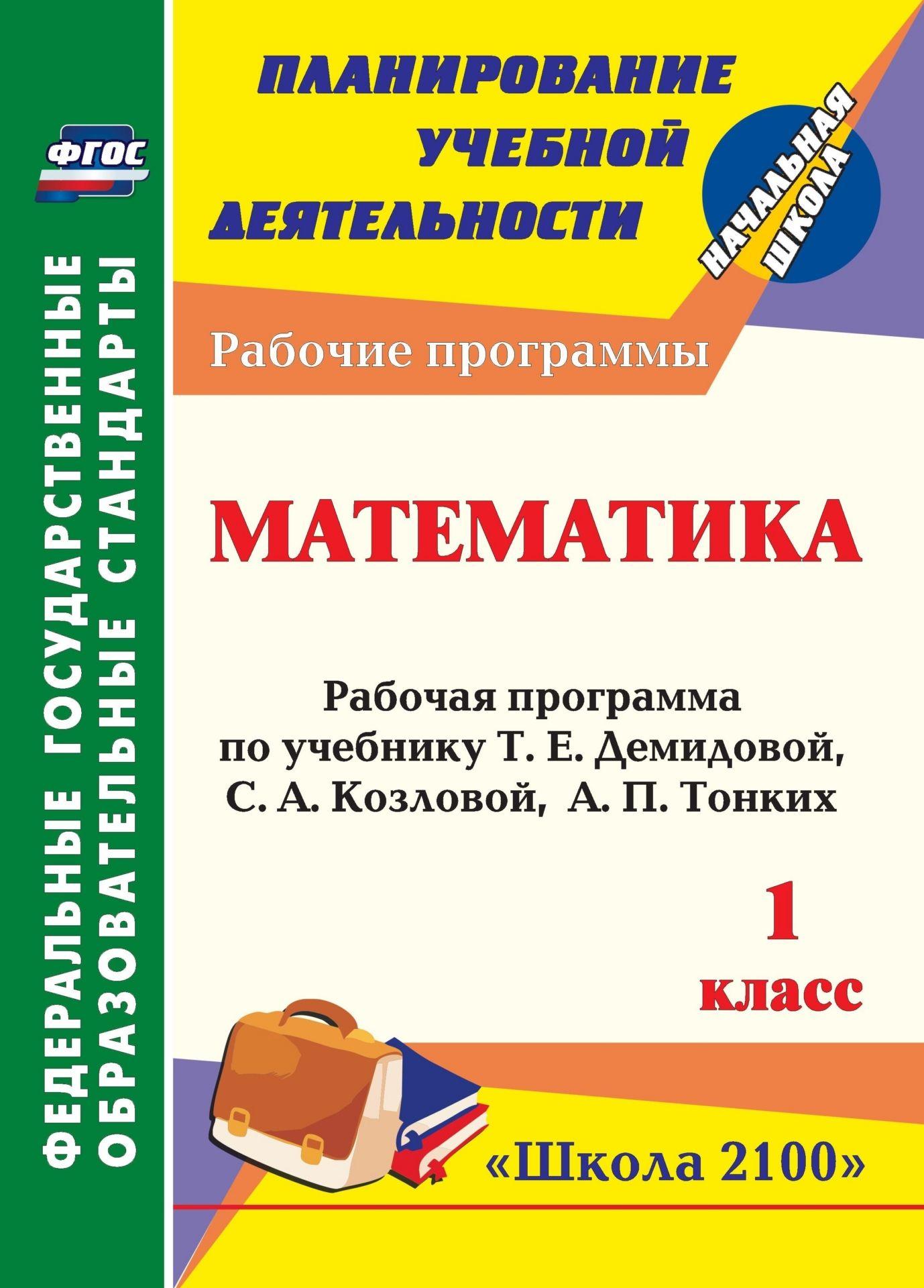 Математика. 1 класс: рабочая программа по учебнику Т. Е. Демидовой, С. А. Козловой, А. П. Тонких