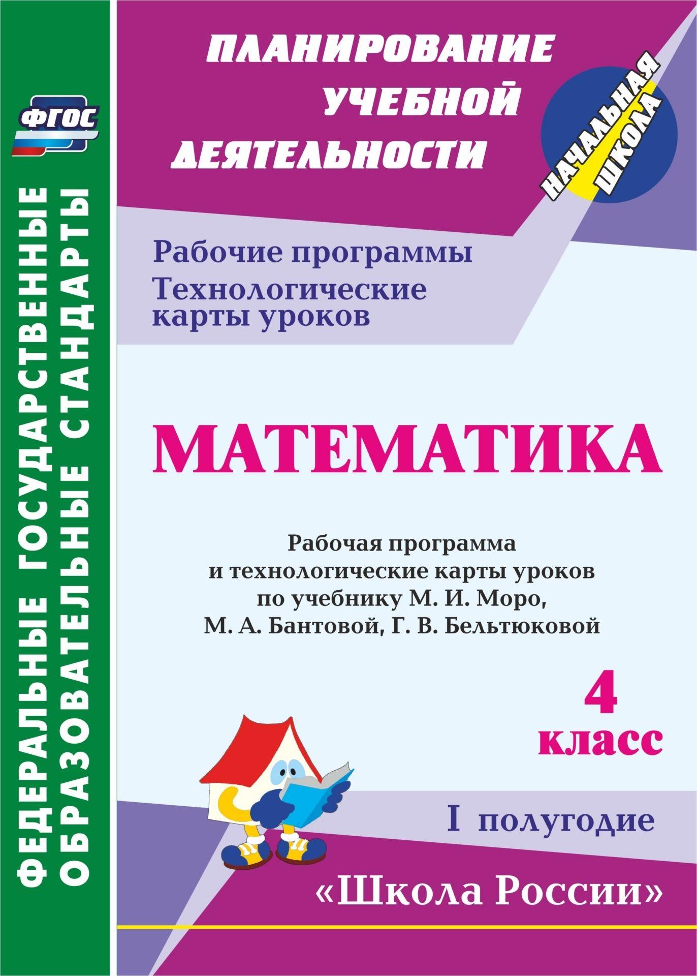 Купить со скидкой Математика. 4 класс: рабочая программа и технологические карты уроков по учебнику М. И. Моро, М. А.