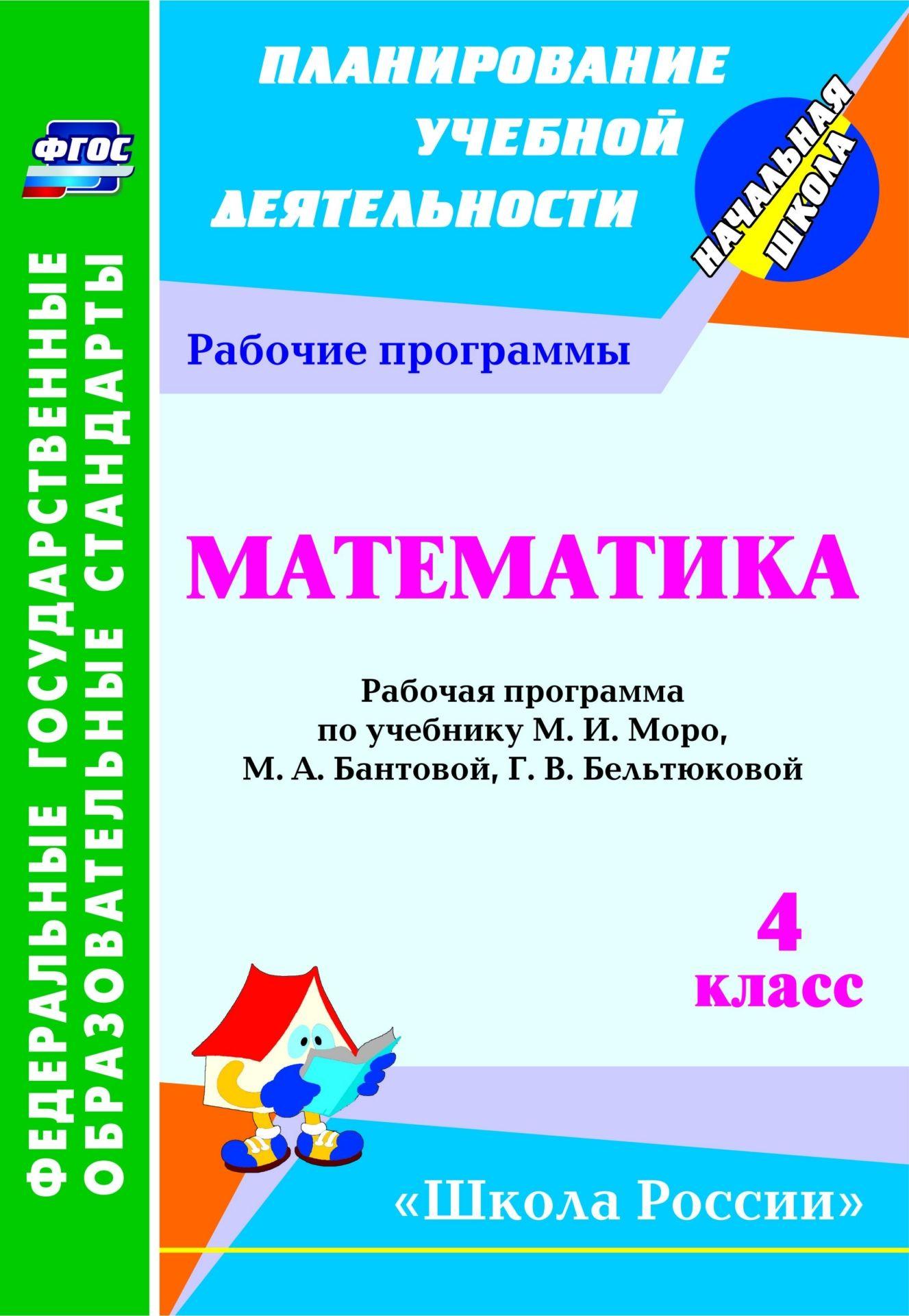 Фото #1: Математика. 4 класс: рабочая программа по учебнику М. И. Моро, М. А. Бантовой, Г. В. Бельтюковой. УМ