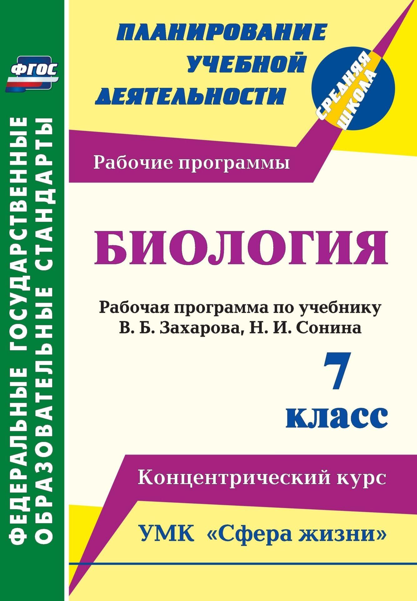 Биология. 7 класс.: Рабочая программа по учебнику В. Б. Захарова, Н. И. Сонина. УМК Сфера жизни. Концентрический курс