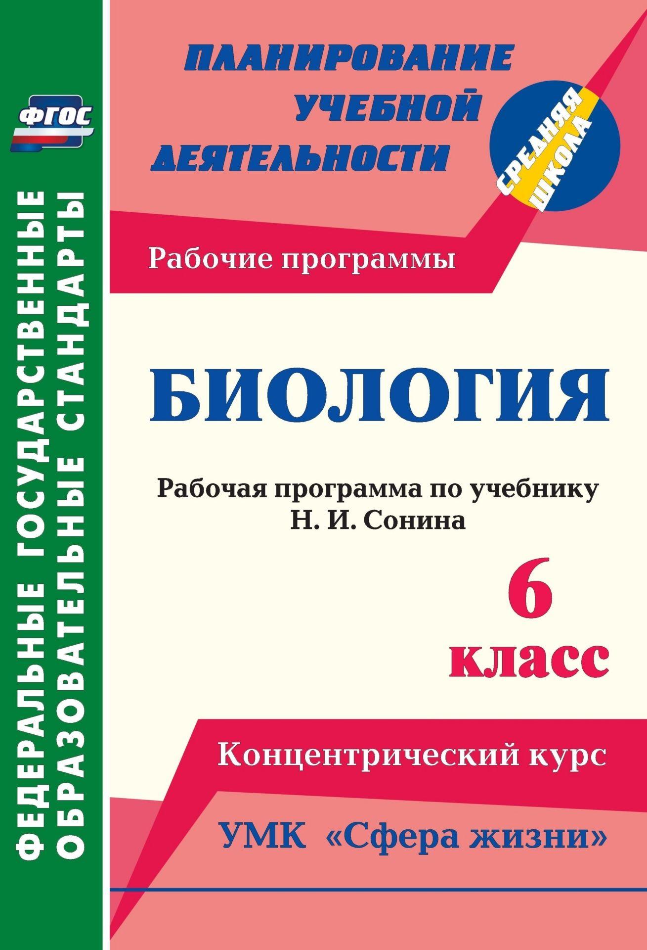 Биология. 6 класс: рабочая программа по учебнику Н. И. Сонина. УМК Сфера жизни. Концентрический курс