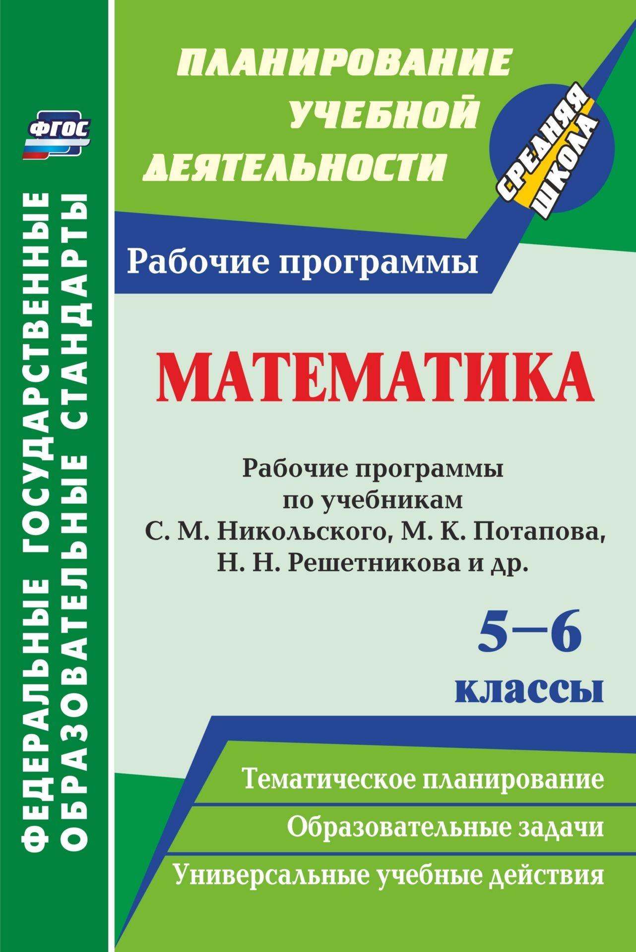 Математика. 5-6 классы: рабочие программы по учебникам С. М. Никольского, К. Потапова, Н. Решетникова, А. В. Шевкина