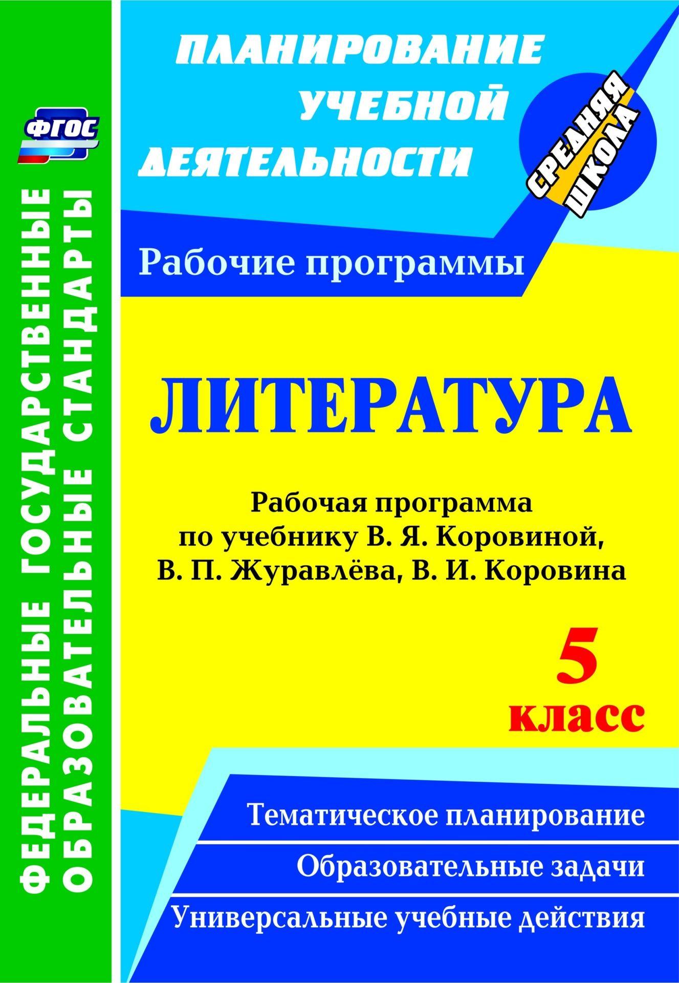 Литература. 5 класс: рабочая программа по учебнику В. Я. Коровиной, В. П. Журавлёва, В. И. Коровина