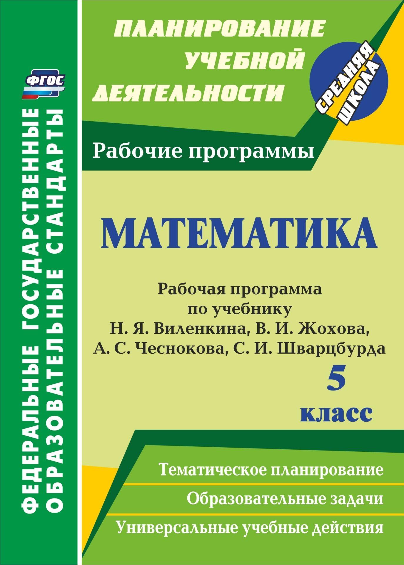 Математика. 5 класс: рабочая программа по учебнику Н. Я. Виленкина, В. И. Жохова, А. С. Чеснокова, С. И. Шварцбурда