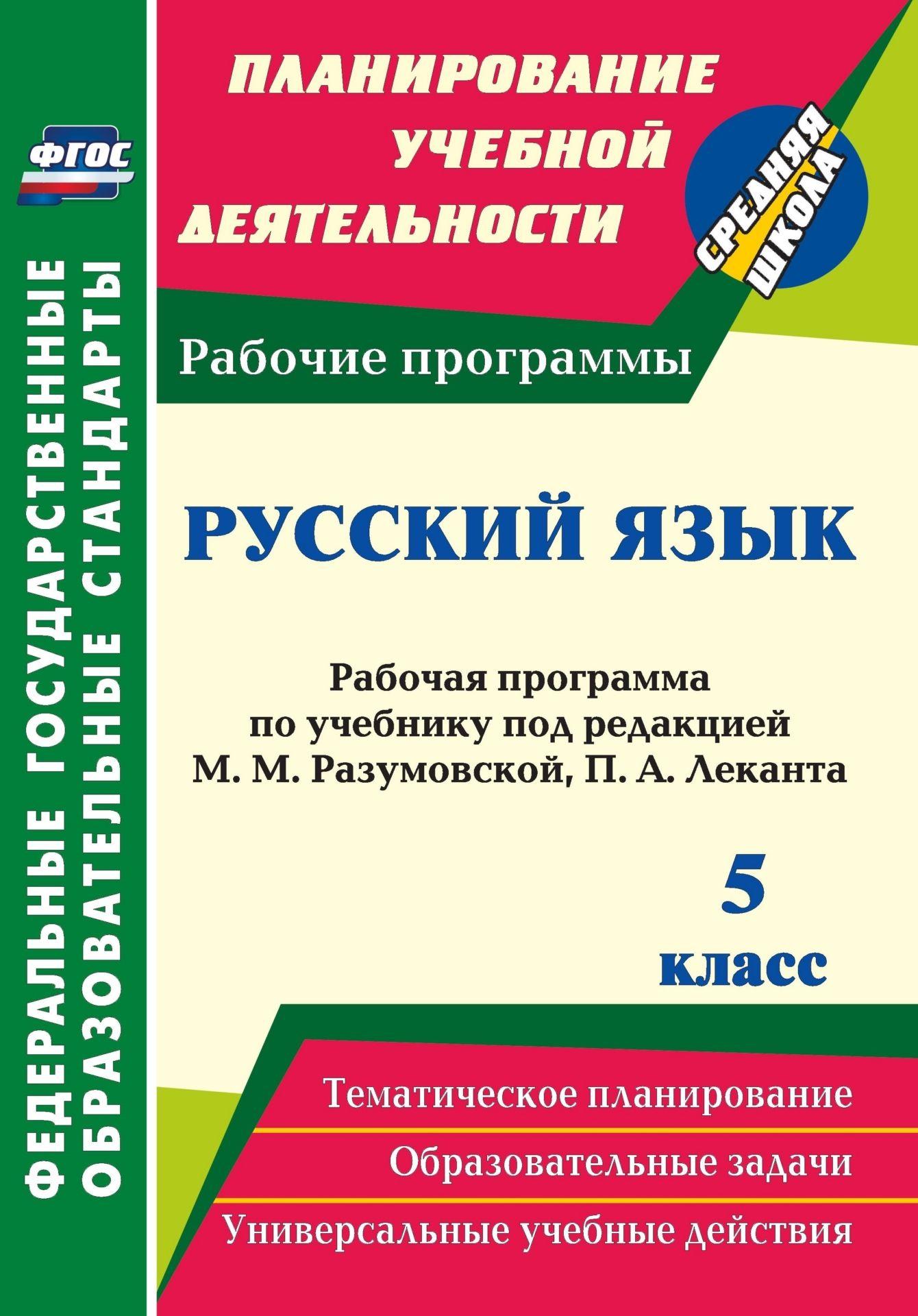 Русский язык. 5 класс: рабочая программа по учебнику под редакцией М. Разумовской, П. А. Леканта