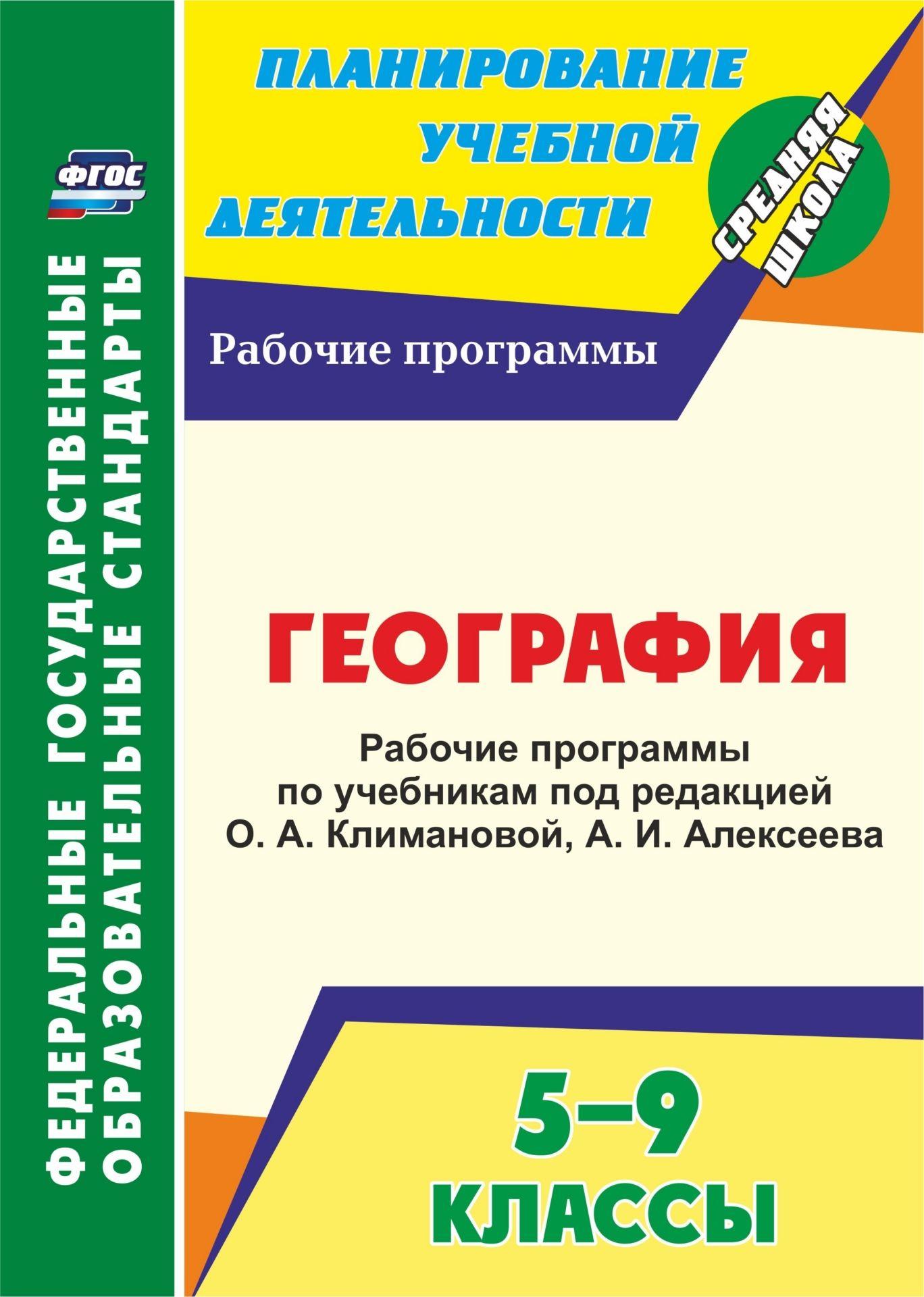 География. 5-9 классы. Рабочие программы по учебникам под редакцией О. А. Климановой, И. Алексеева