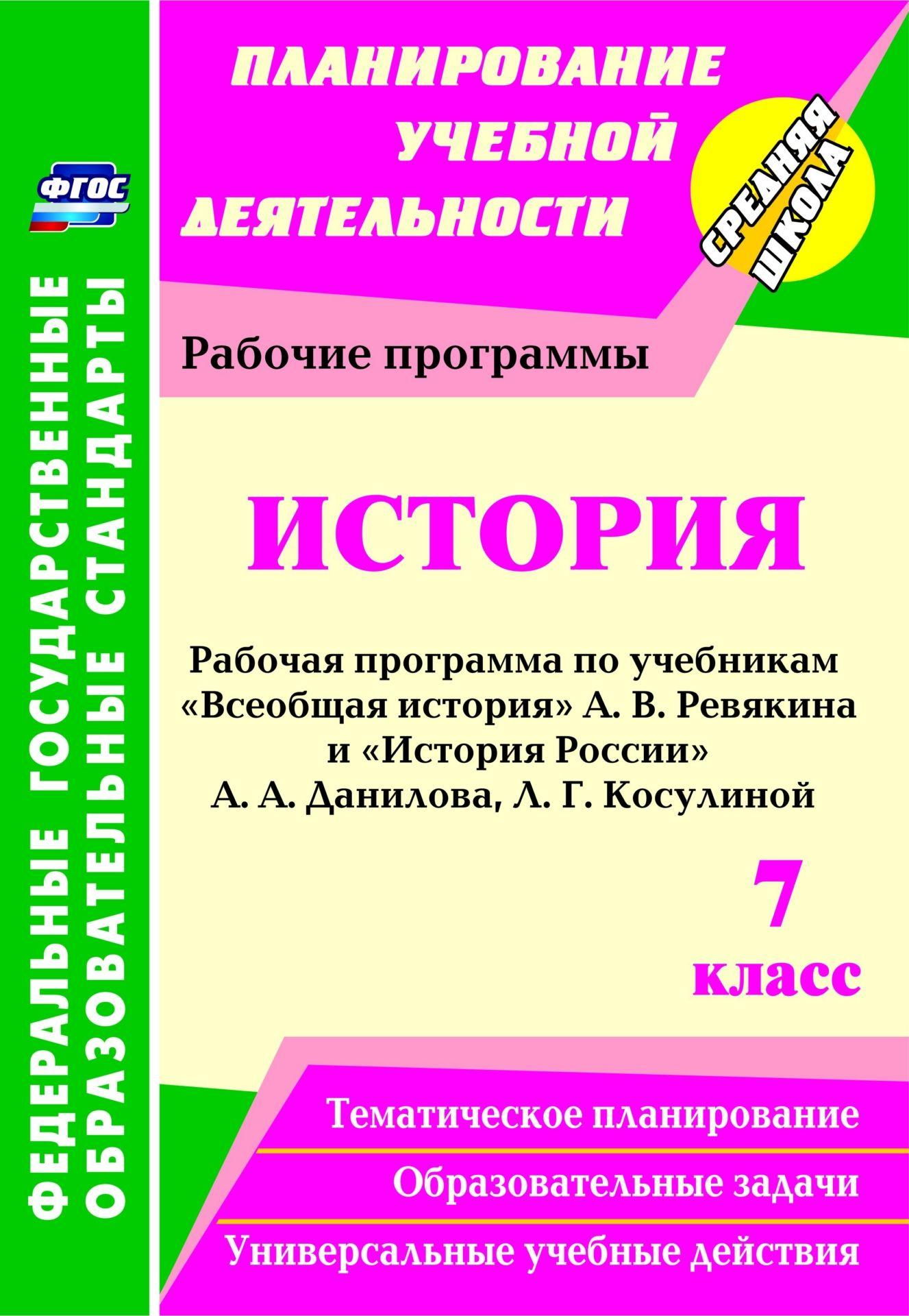 История. 7 класс: рабочая программа по учебникам А. В. Ревякина и А. А. Данилова, Л. Г. Косулиной