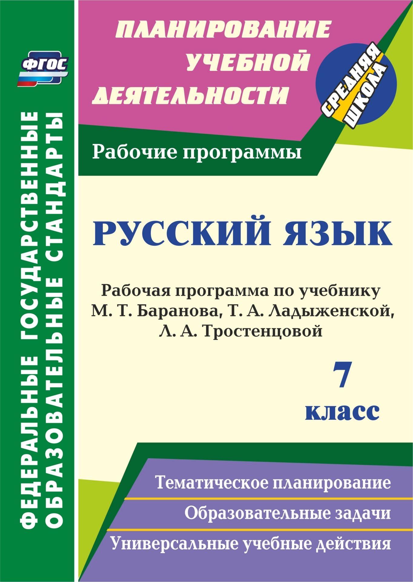 Русский язык. 7 класс: рабочая программа по учебнику Т. А. Ладыженской, М. Т. Баранова, Л. А. Тростенцовой