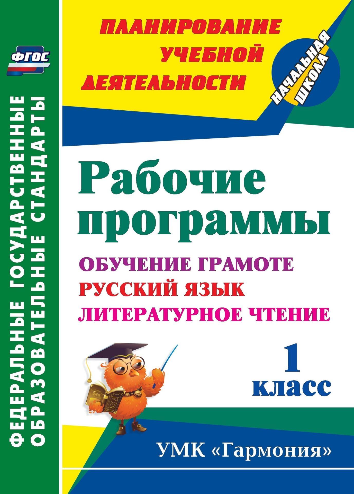 """Рабочие программы. 1 класс. Обучение грамоте. Русский язык. Литературное чтение. УМК """"Гармония"""""""