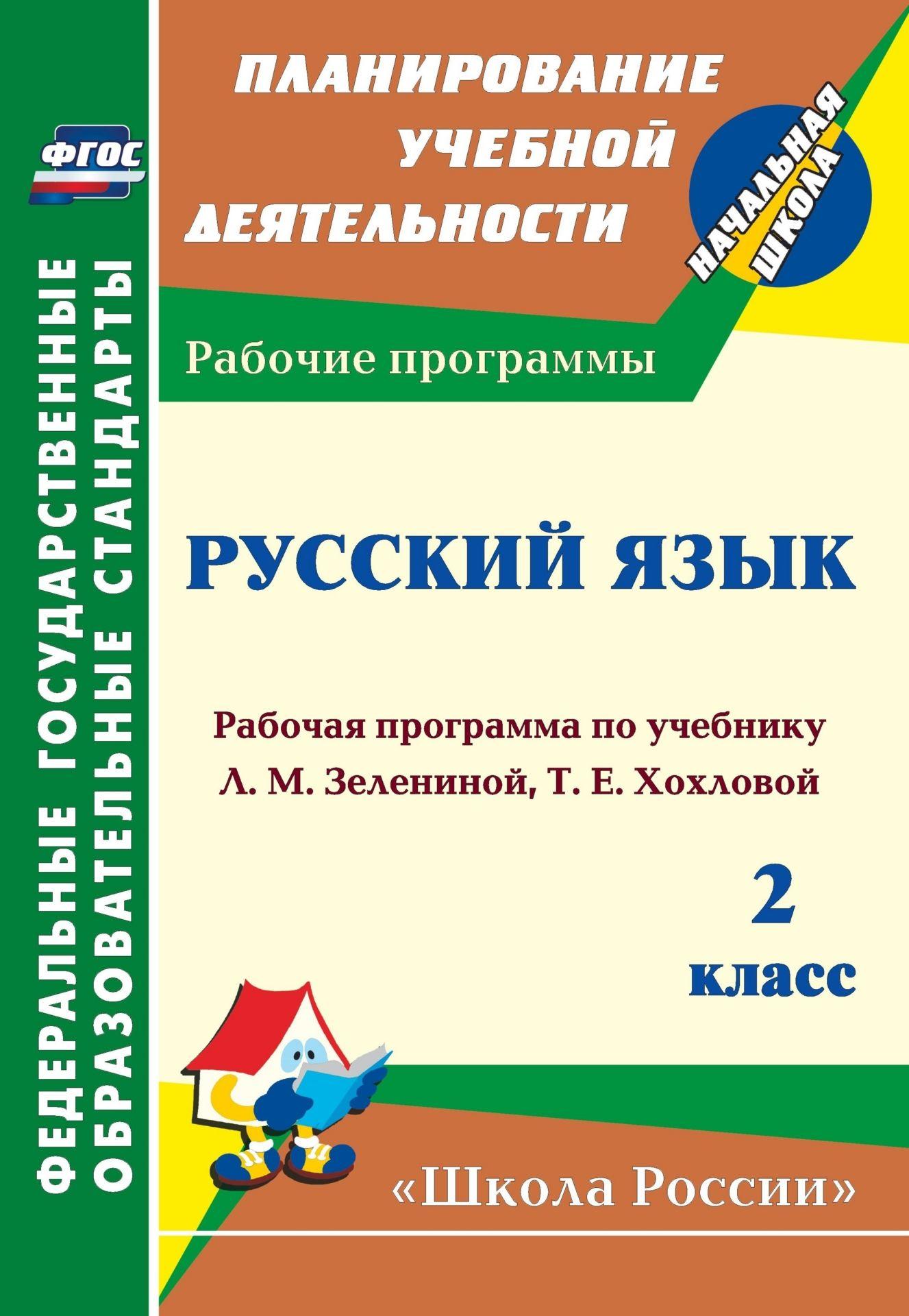 Русский язык. 2 класс: рабочая программа по учебнику Л. М. Зелениной, Т. Е. Хохловой