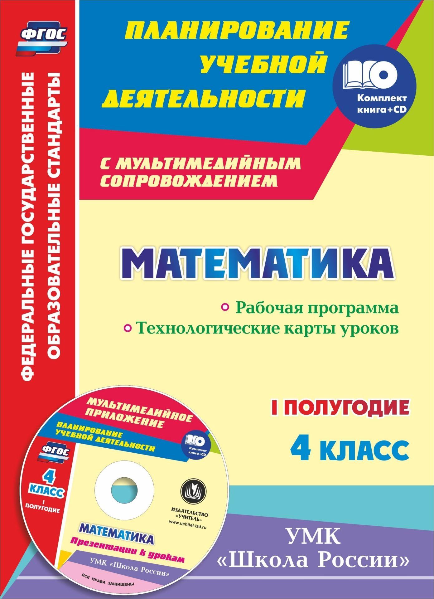МАТЕМАТИКА 2 КЛАСС МОРО ТЕХНОЛОГИЧЕСКИЕ КАРТЫ СКАЧАТЬ БЕСПЛАТНО