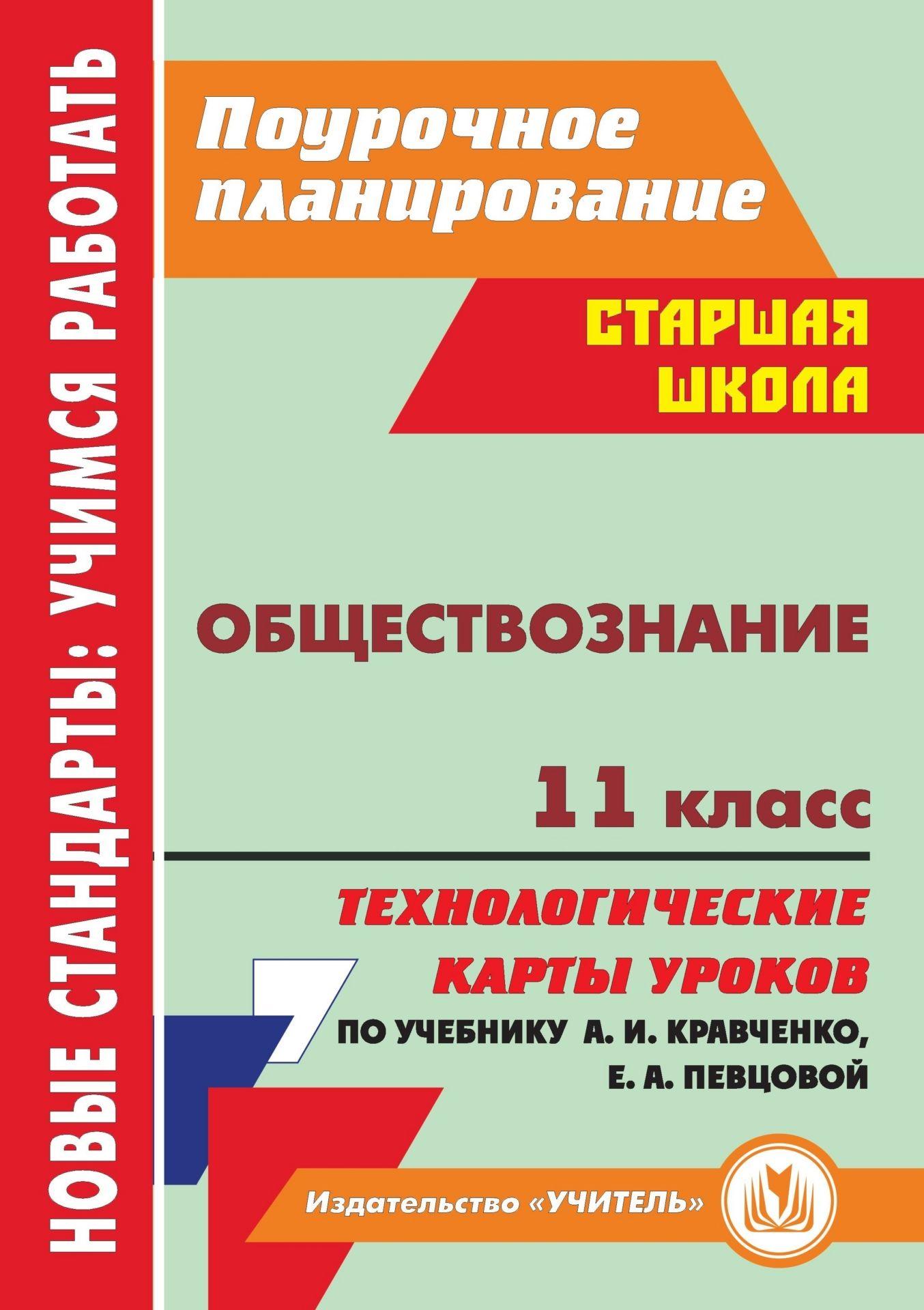 Обществознание. 11 класс: технологические карты уроков по учебнику А. И. Кравченко, Е. А. Певцовой