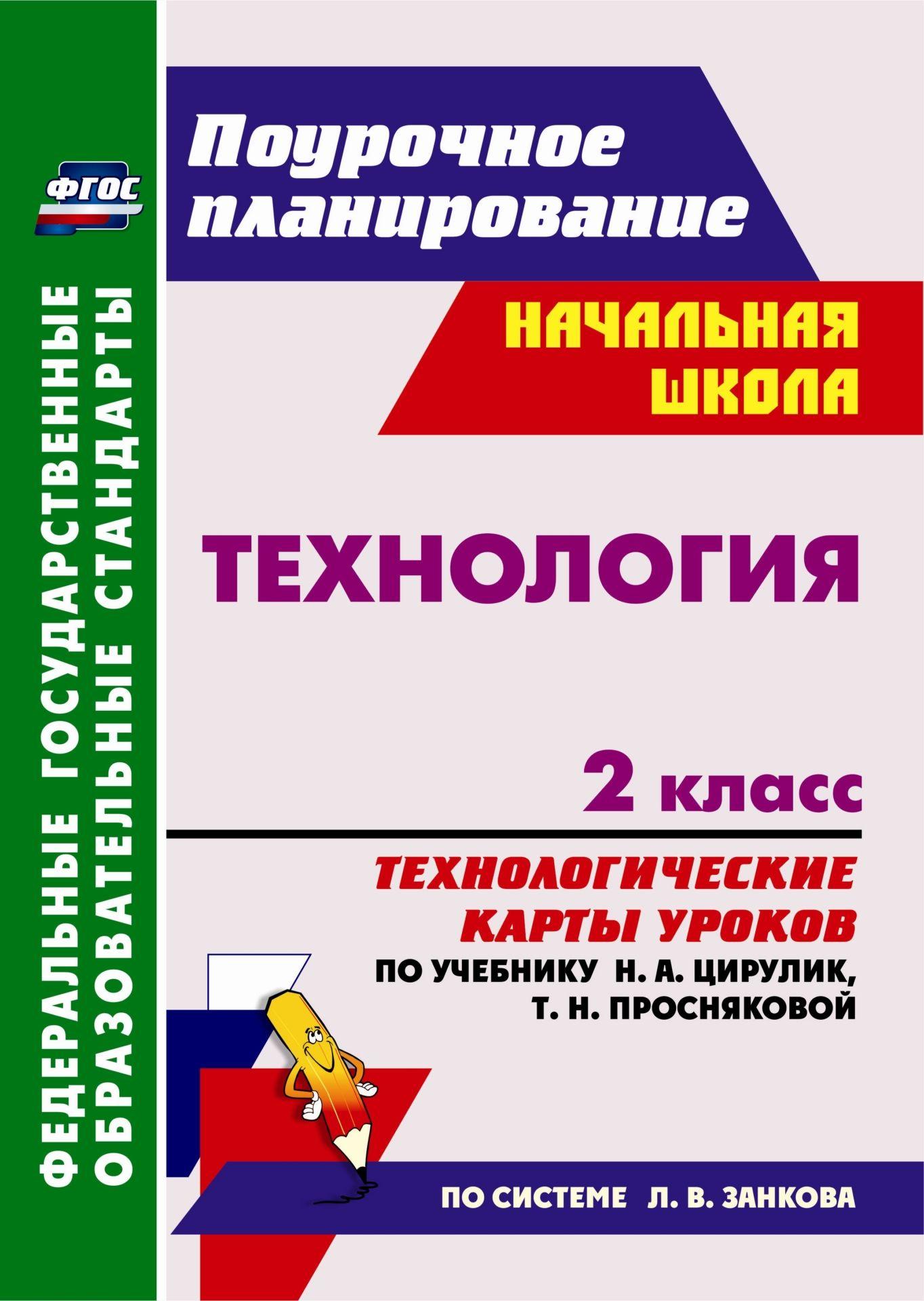 Технология. 2 класс: технологические карты уроков по учебнику Н. А. Цирулик, Т. Н. Просняковой