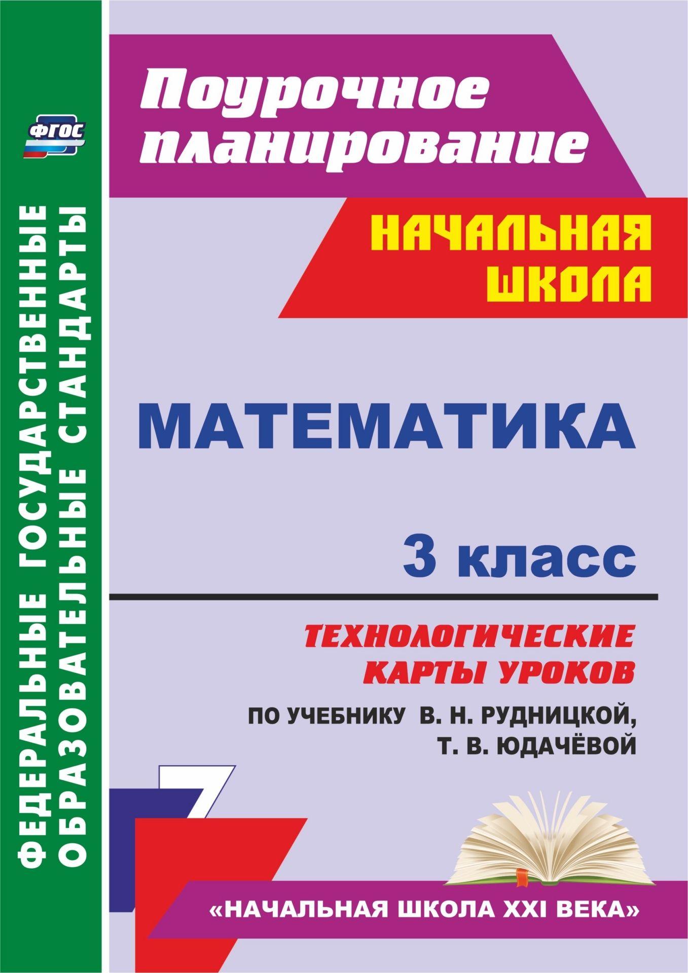 Математика. 3 класс: технологические карты уроков по учебнику В. Н. Рудницкой, Т. В. Юдачёвой