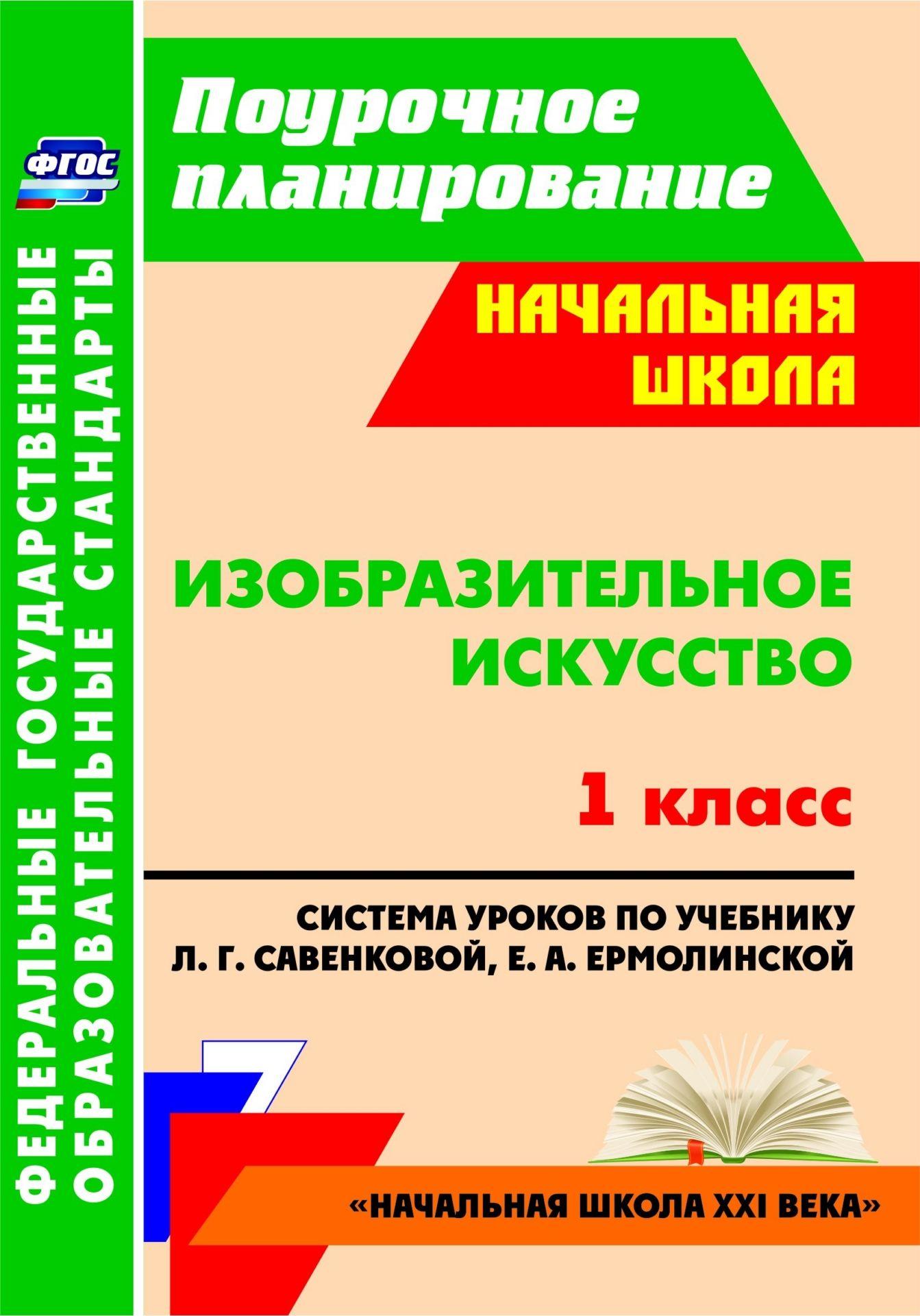 Изобразительное искусство. 1 класс: система уроков по учебнику Л. Г. Савенковой, Е. А. Ермолинской