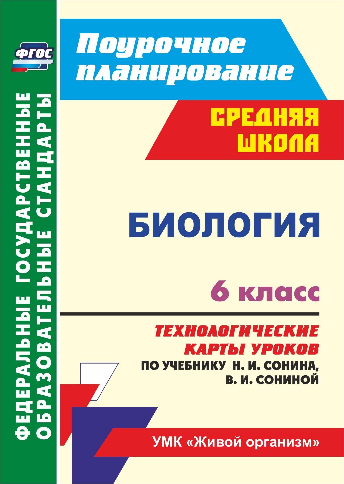 Биология. 6 класс: технологические карты уроков по учебнику Н. И. Сонина, В. И. Сониной