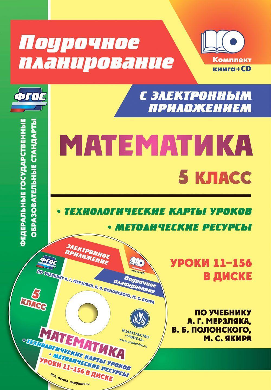 ТЕХНОЛОГИЧЕСКАЯ КАРТА МАТЕМАТИКА 6 КЛАСС МЕРЗЛЯК СКАЧАТЬ БЕСПЛАТНО