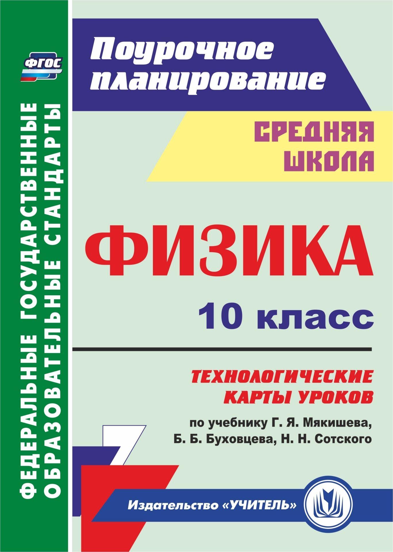 Гдз Поурочные Планы Учебнику Мякишева Маркина Г.в