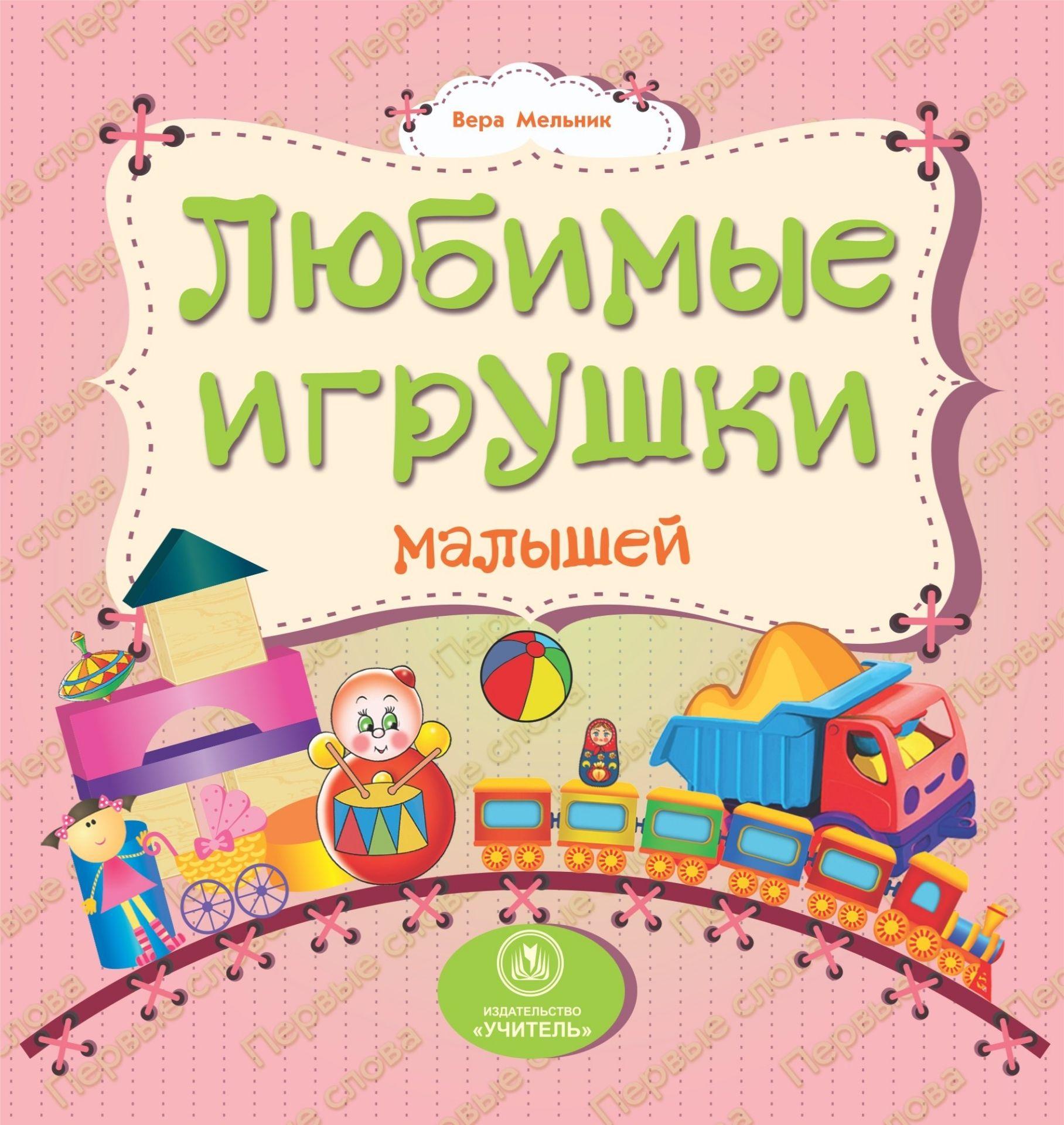 Любимые игрушки малышей: литературно-художественное издание для чтения родителями детям
