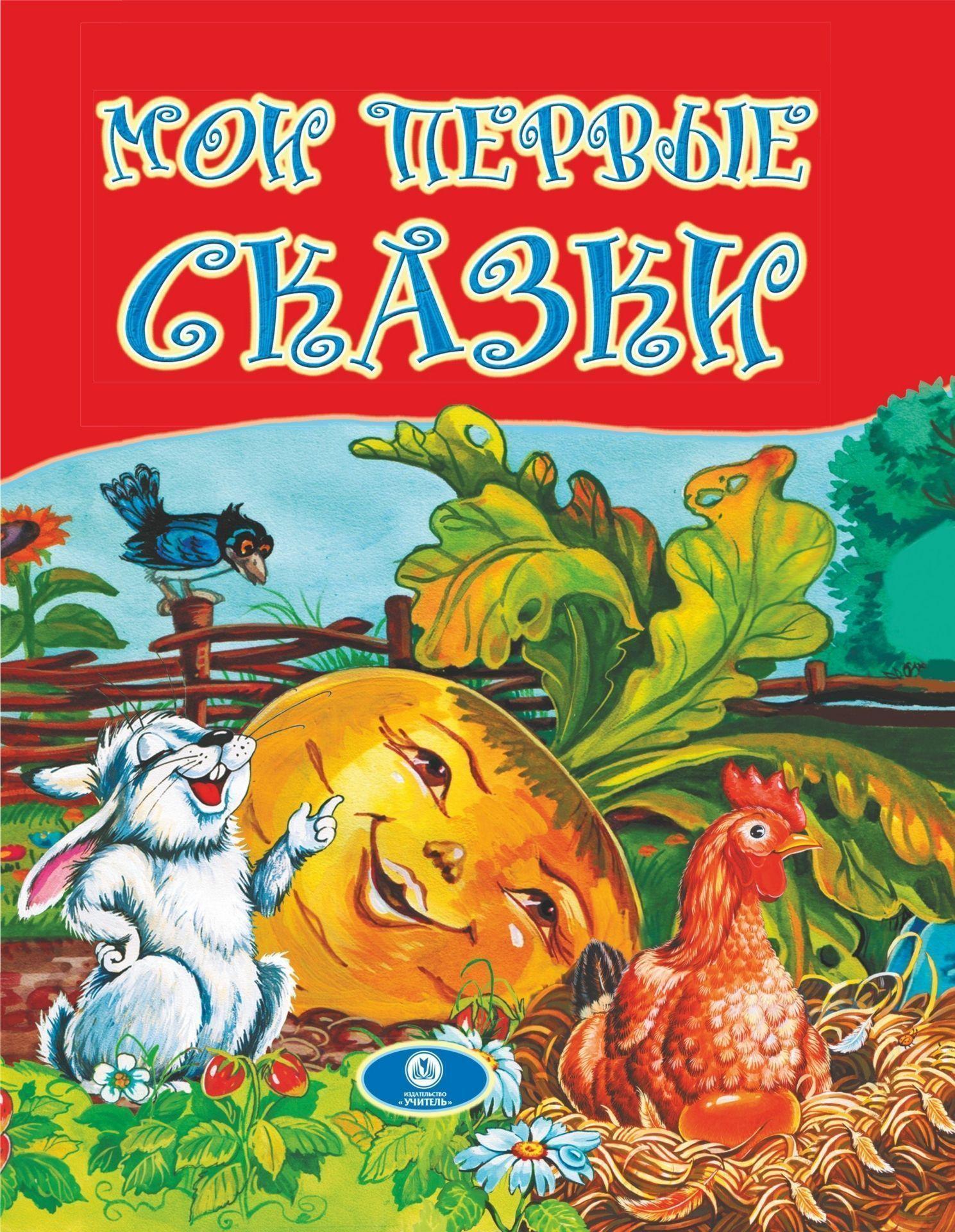 Купить со скидкой Мои первые сказки: художественно-литературное издание для чтения взрослыми детям