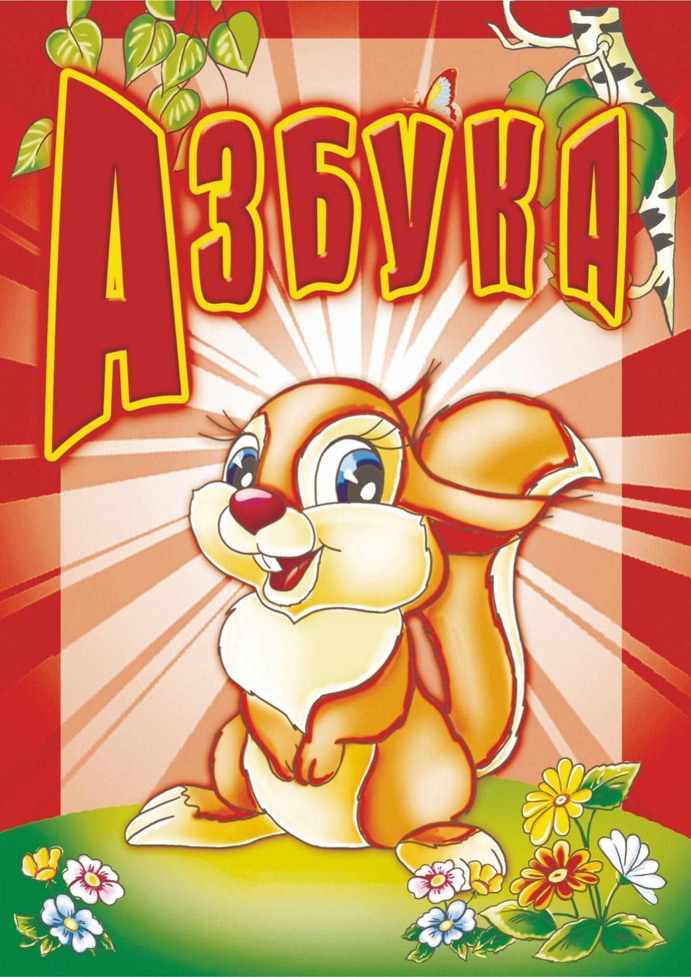 Азбука: для чтения взрослыми детям