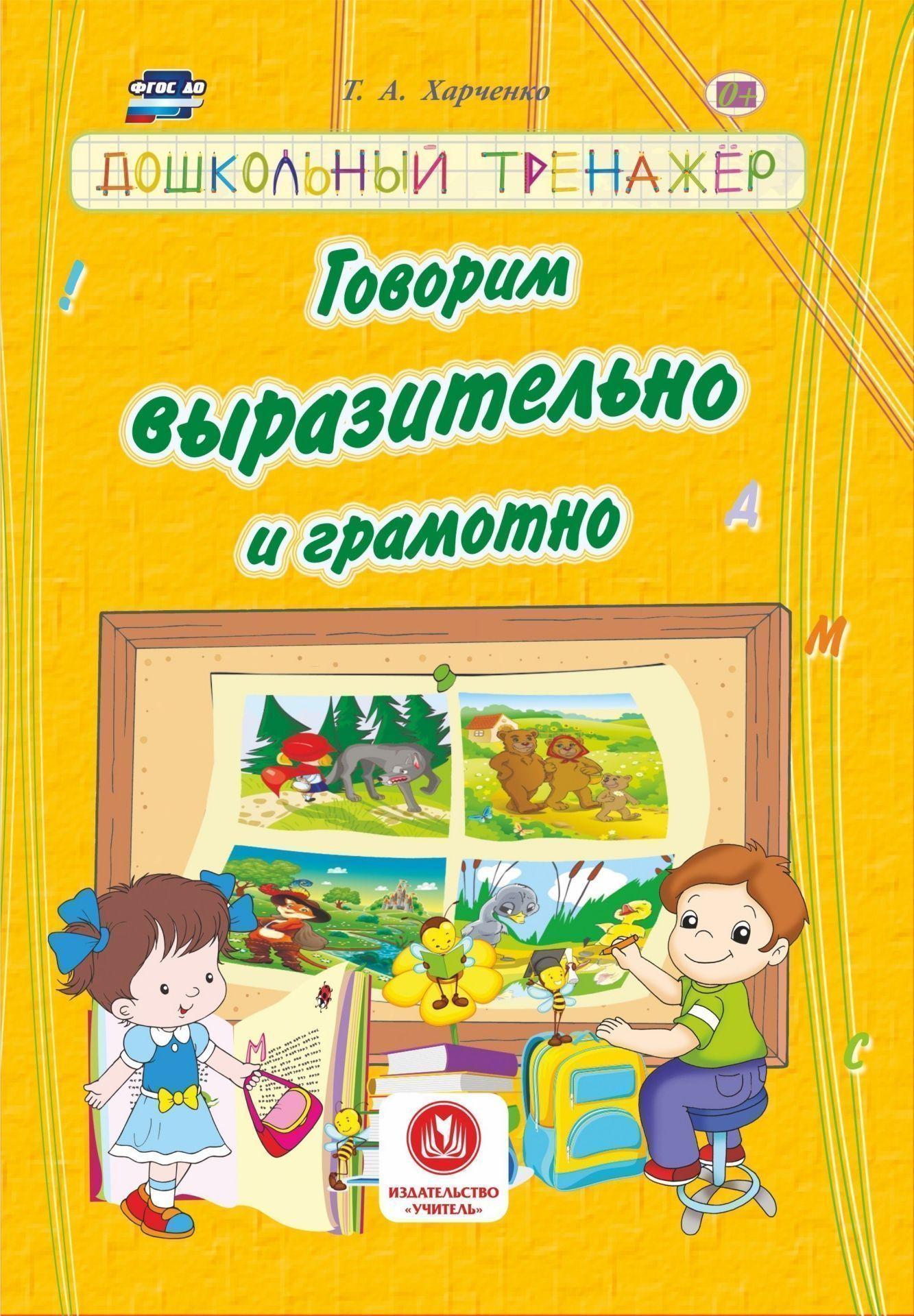 Говорим выразительно и грамотно. Дошкольный трежанер: сборник развивающих заданий для детей дошкольного возраста
