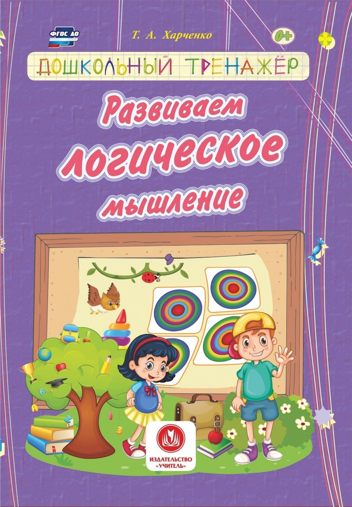 Развиваем логическое мышление Дошкольный тренажер: сборник развивающих заданий для детей дошкольного возраста