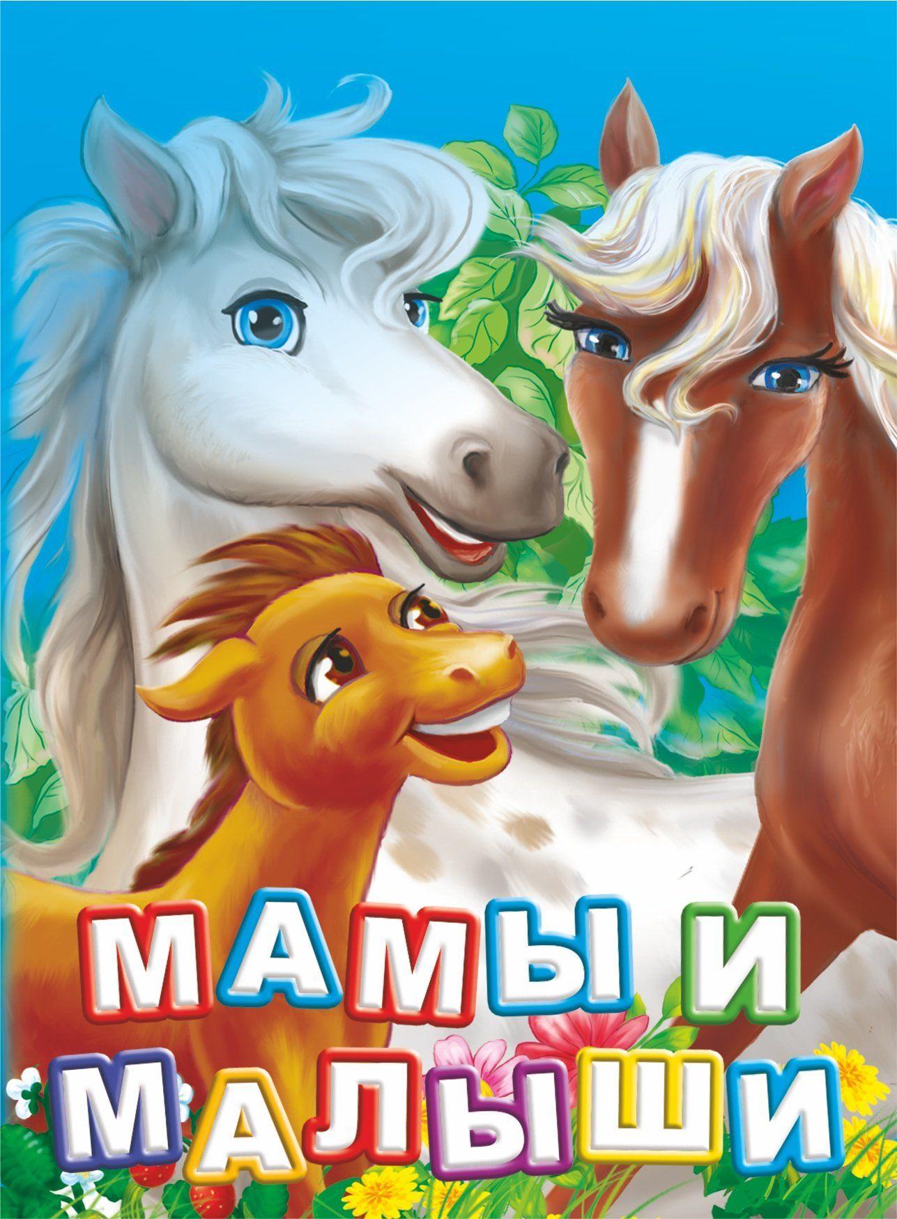 Мамы и малыши. Литературно-художественное издание