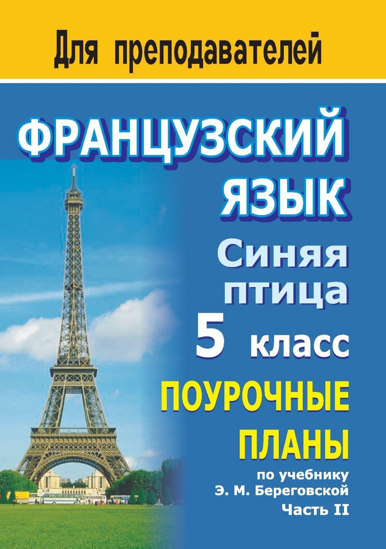 Французский язык. Синяя птица. 5 класс: поурочные планы по учебнику Э. М. Береговской. Часть II