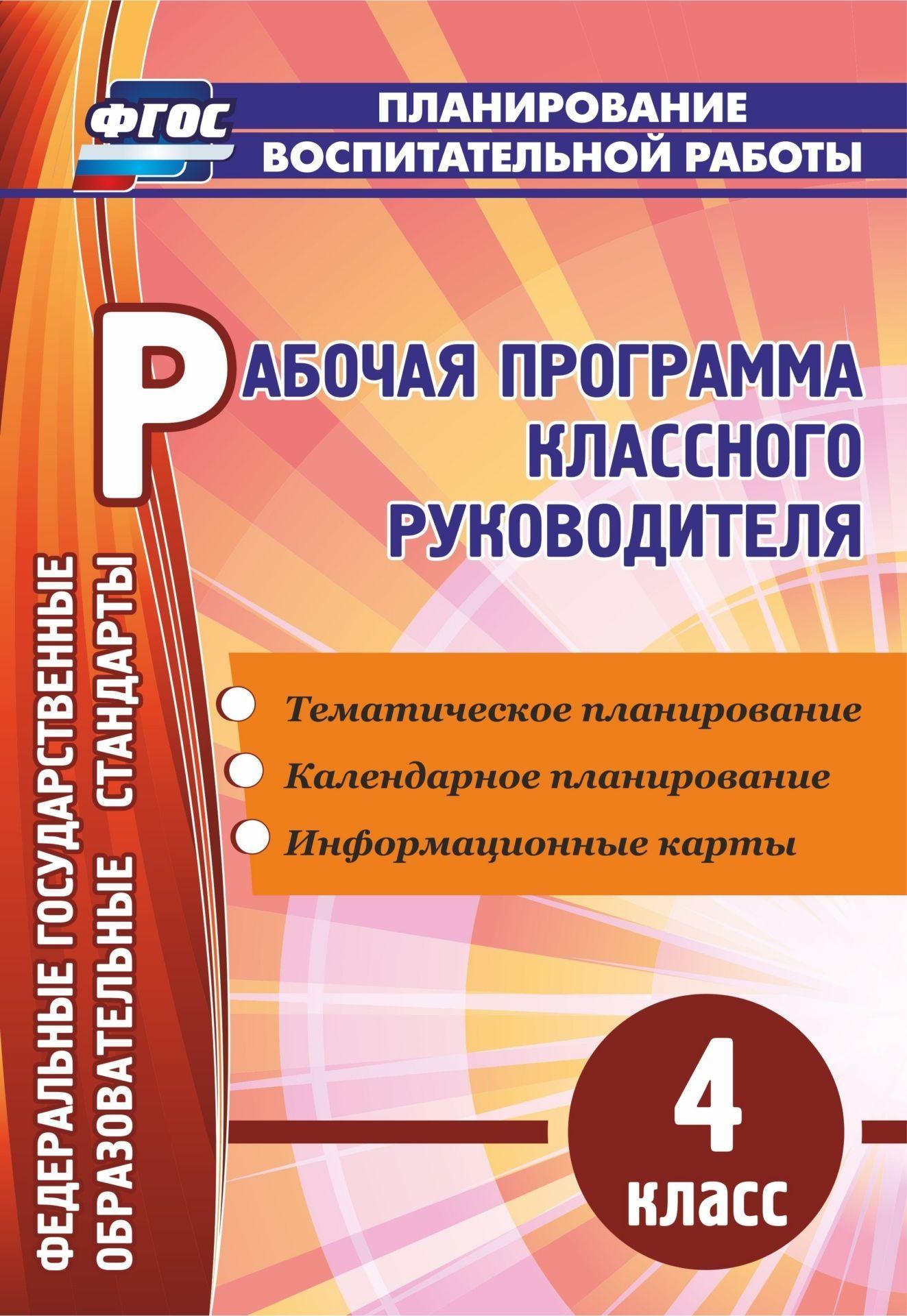 Рабочая программа классного руководителя. 4 класс: тематическое планирование, календарное информационные карты