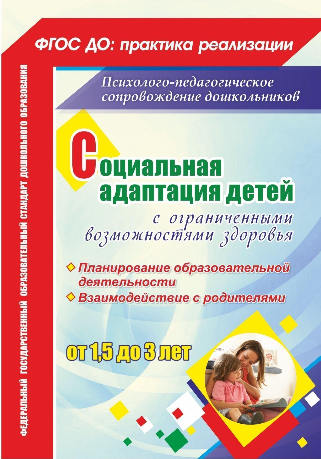 Купить со скидкой Социальная адаптация детей с ограниченными возможностями здоровья от 1,5 до 3 лет: планирование обра