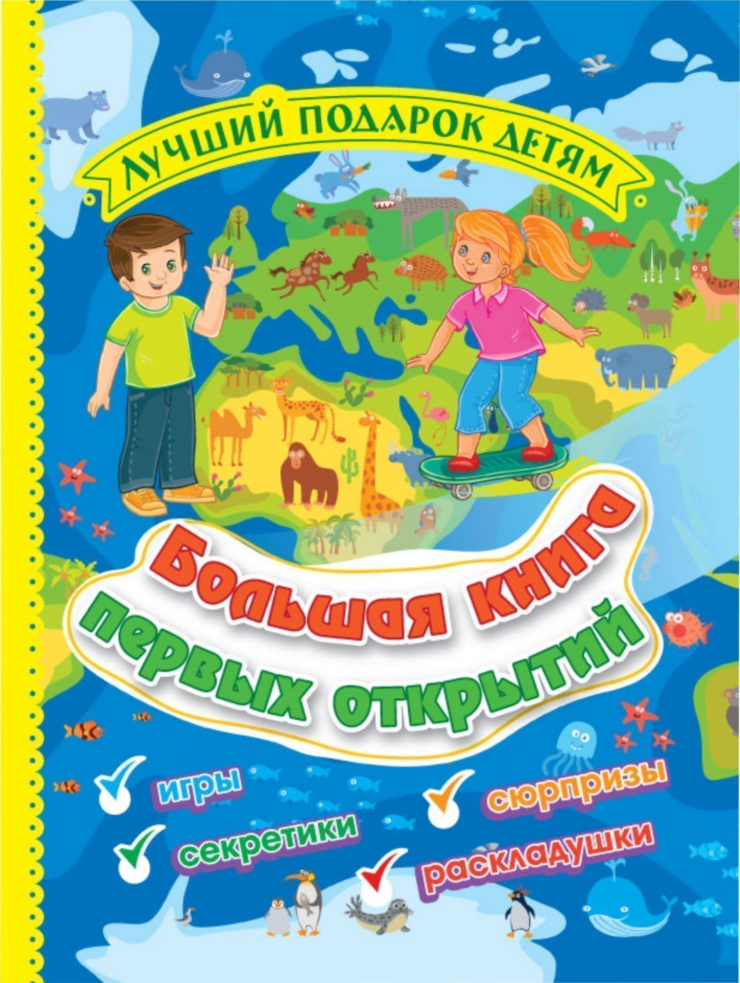 Купить со скидкой Большая книга первых открытий. Лучший подарок детям: Игры, секретики, сюрпризы, раскладушки