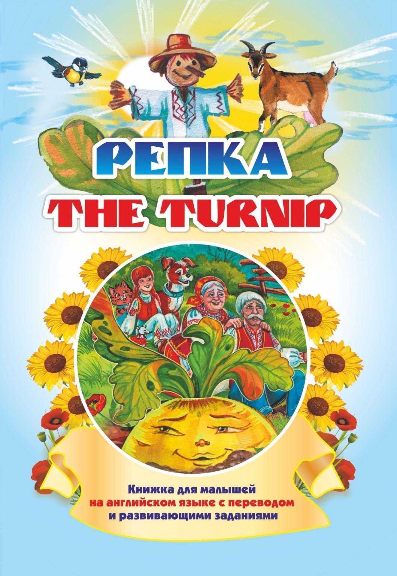 The turnip. Репка: Книжка для малышей на английском языке с переводом и развивающими заданиями