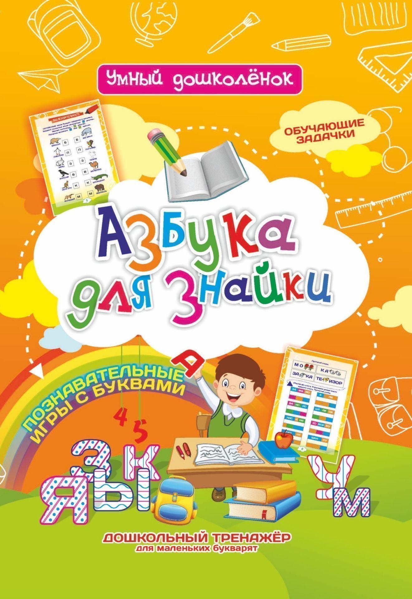 Азбука для знайки: Дошкольный тренажер с обучающими задачками и познавательными играми с буквами для маленьких букварят
