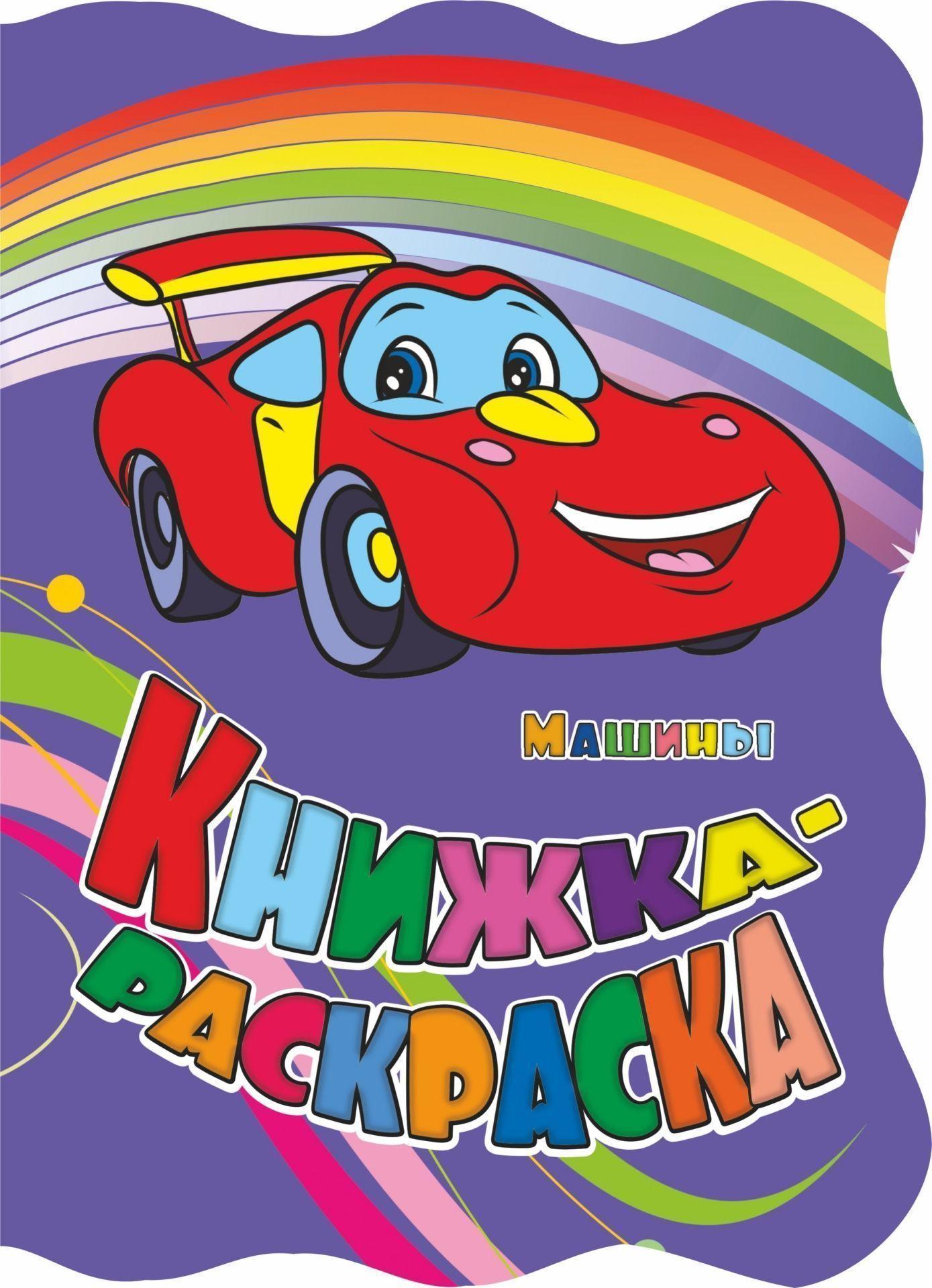 """Книжка-раскраска """"Машины"""": (с вырубкой)"""