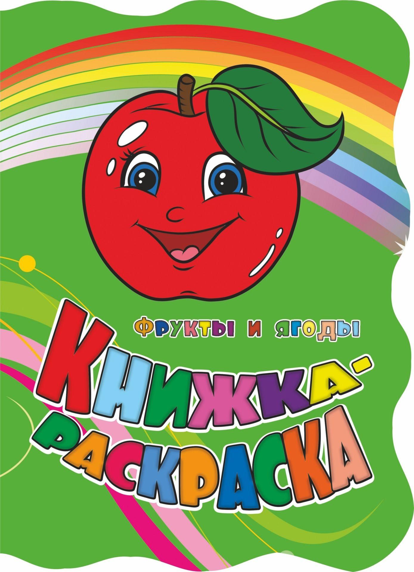Книжка-раскраска Фрукты и ягоды: (с вырубкой)