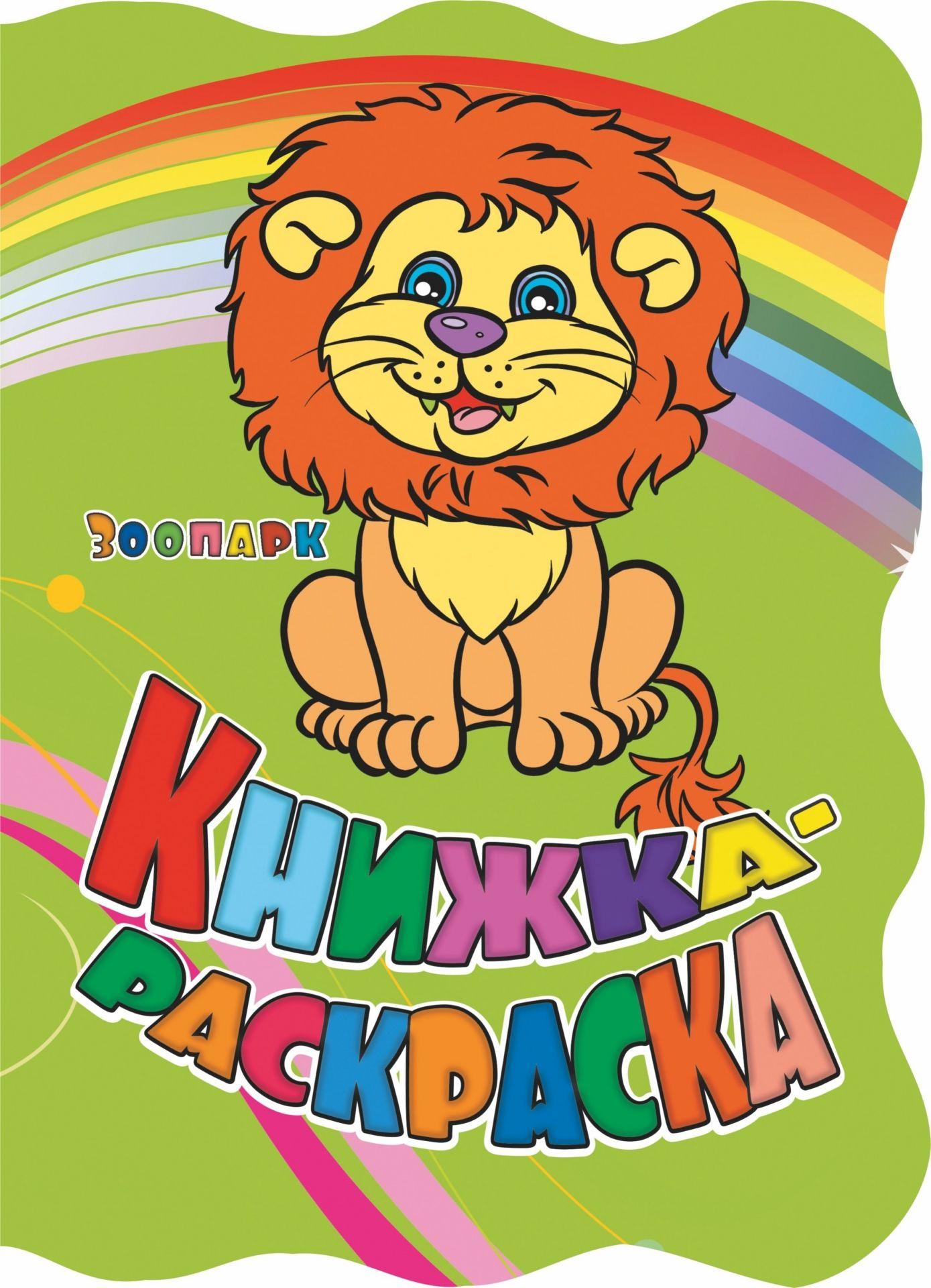 Книжка-раскраска Зоопарк: (с вырубкой)