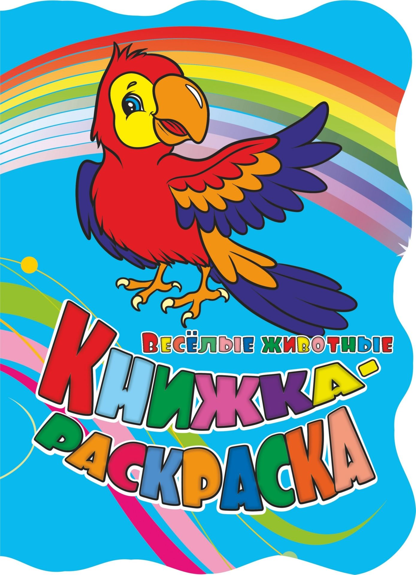 Книжка-раскраска Веселые животные: (с вырубкой)