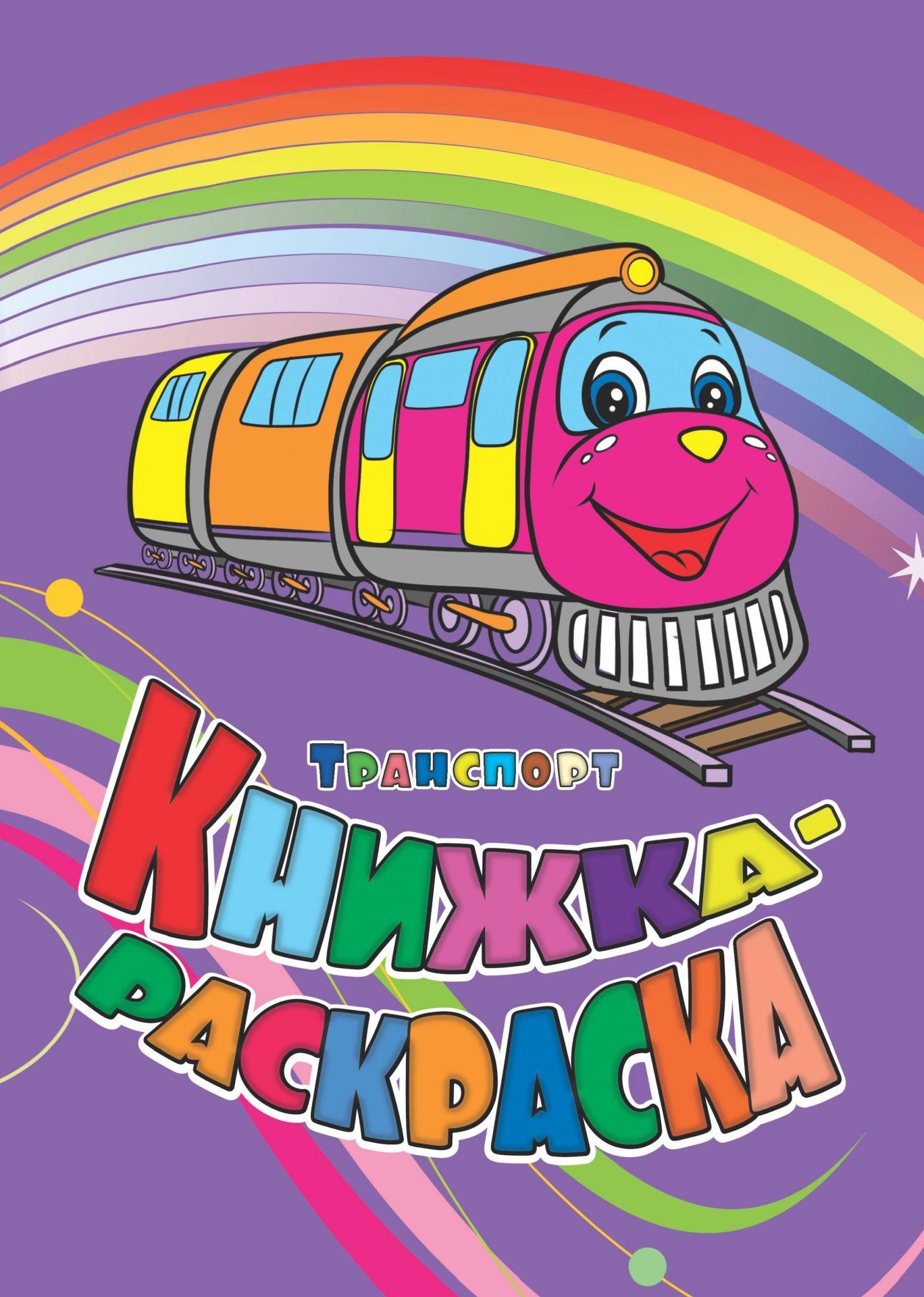 Книжка-раскраска Транспорт