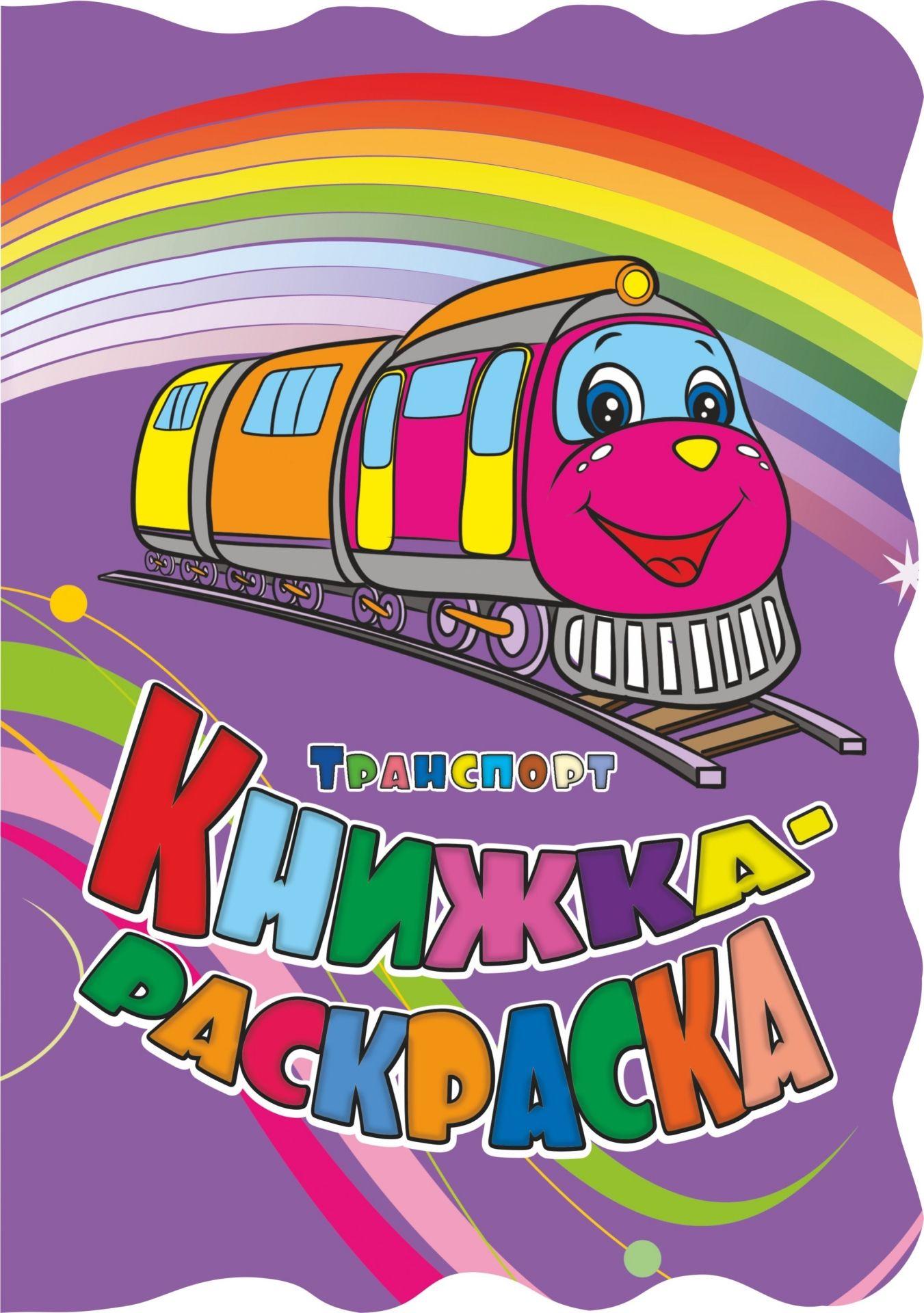 Книжка-раскраска Транспорт: (с вырубкой)