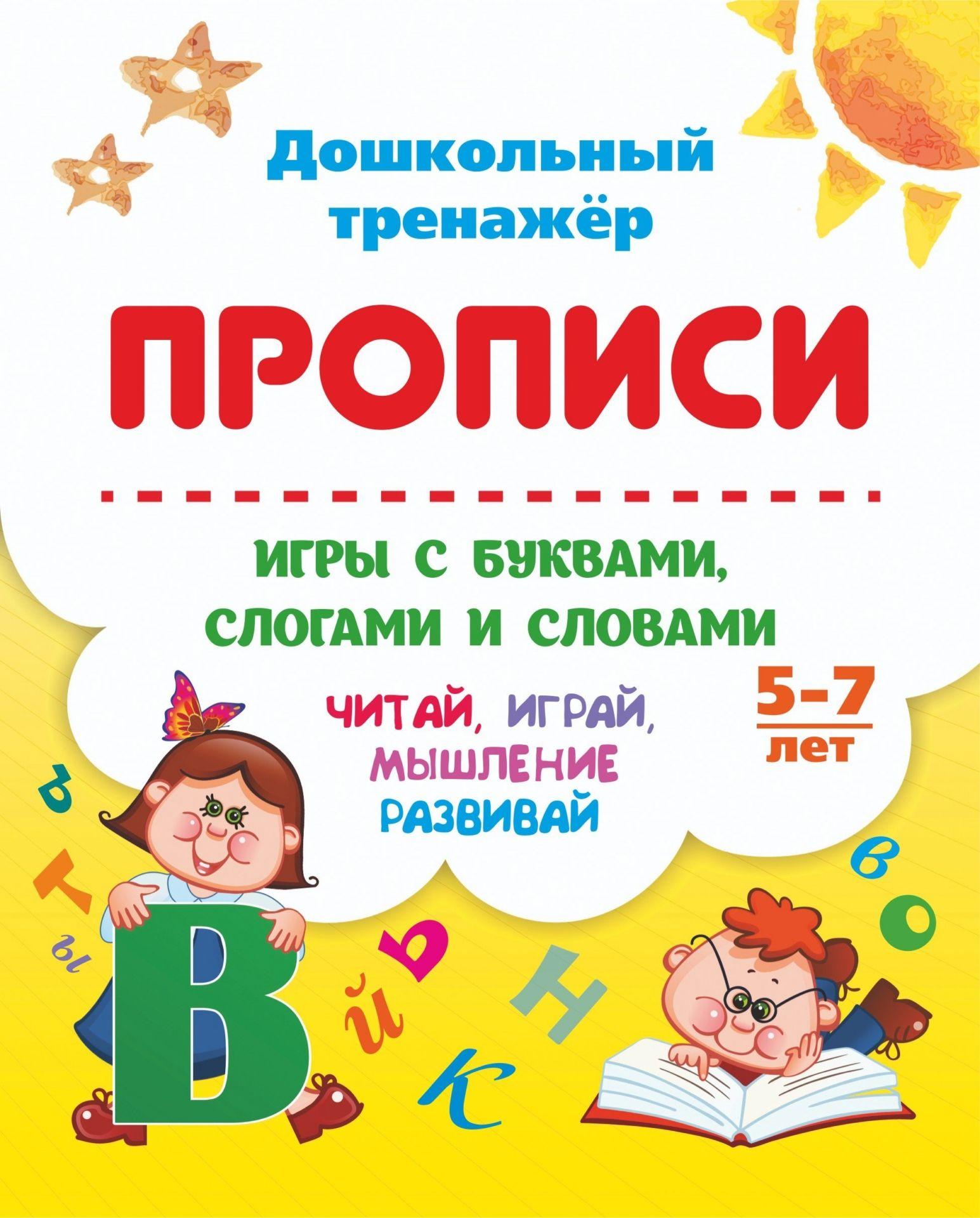 Прописи. Игры с буквами, слогами и словами. Для детей от 5 лет: Читай, играй, мышление развивай