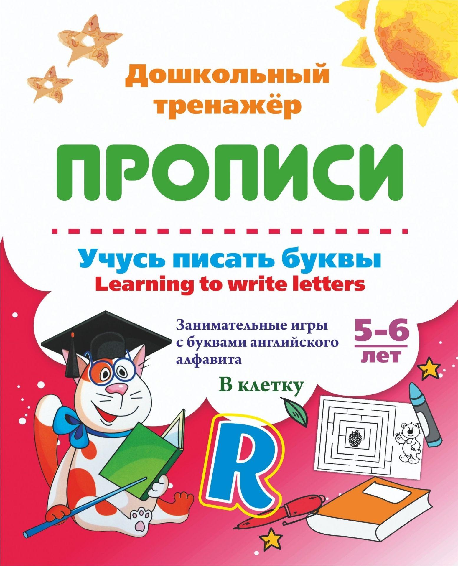 Учусь писать буквы - learning to write letters. Занимательные игры с буквами английского алфавита. Тетрадь в клетку. 5-6 лет