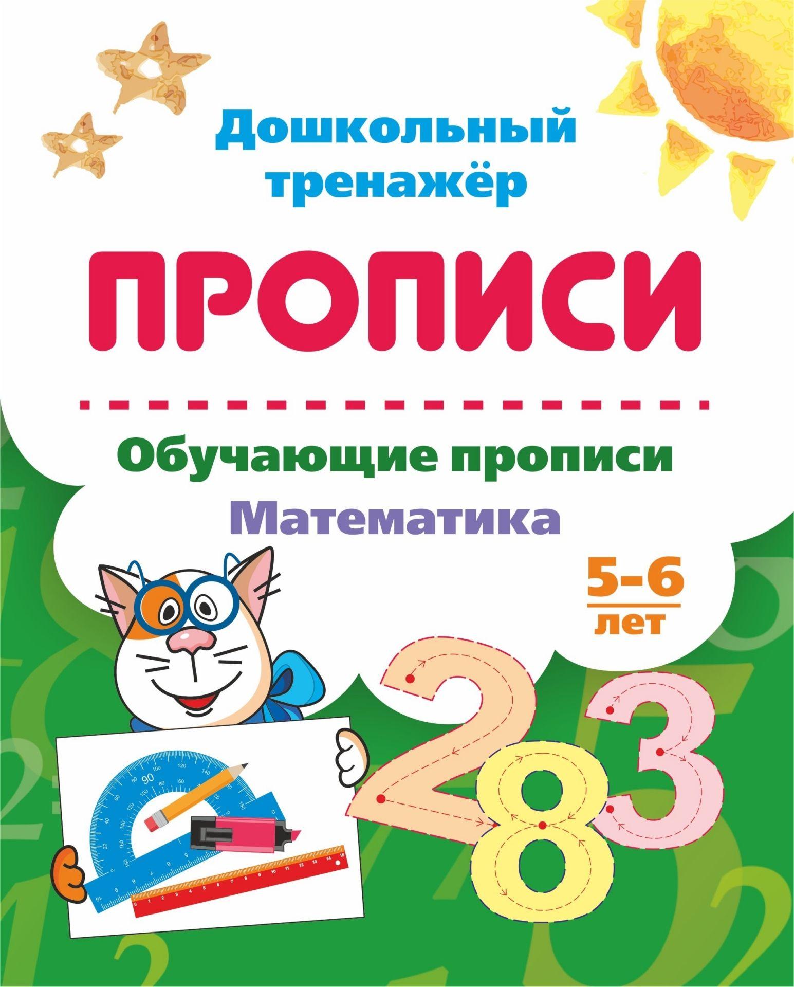 Обучающие прописи. Математика. 5-6 лет